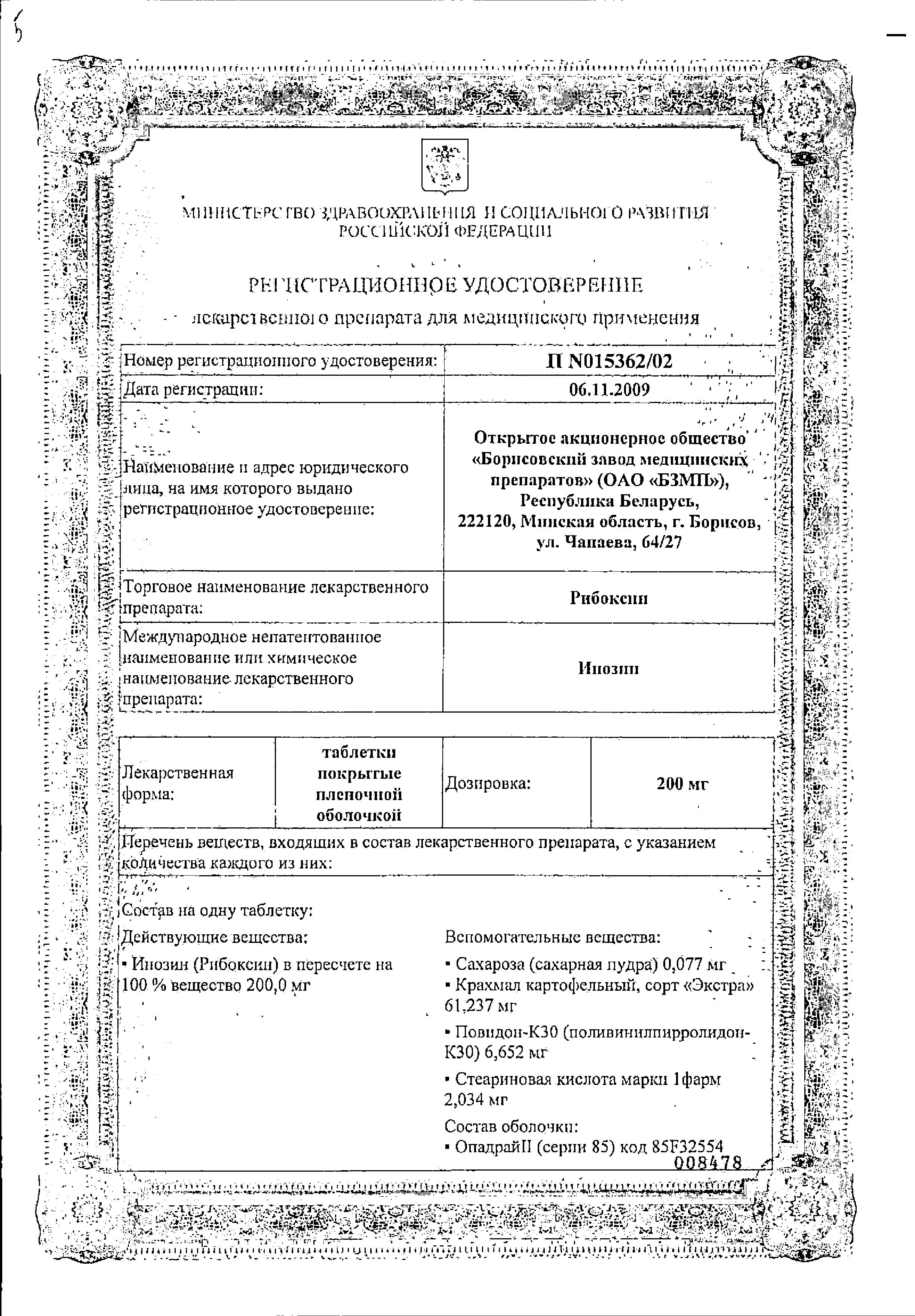 Рибоксин сертификат