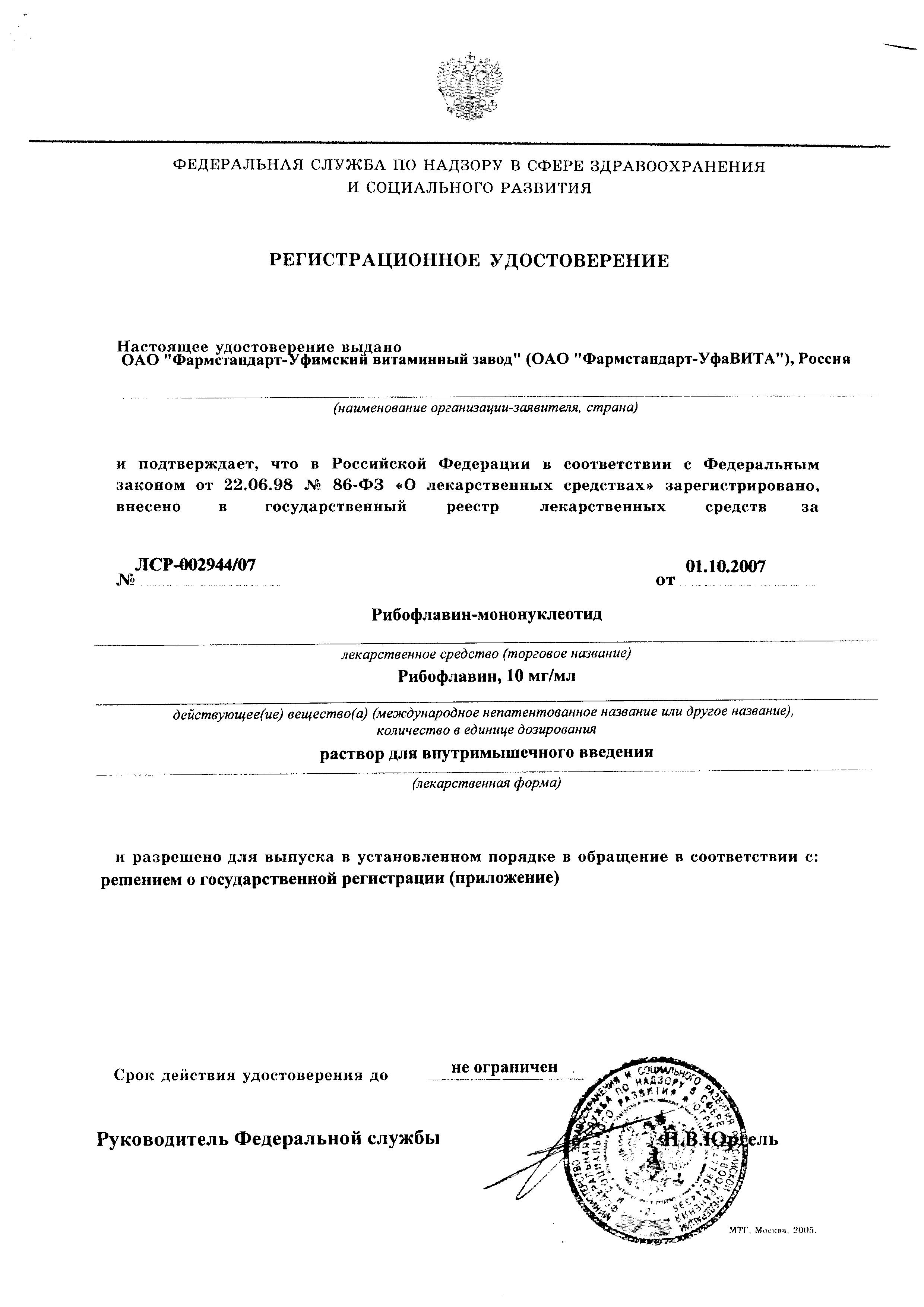 Рибофлавин-мононуклеотид сертификат