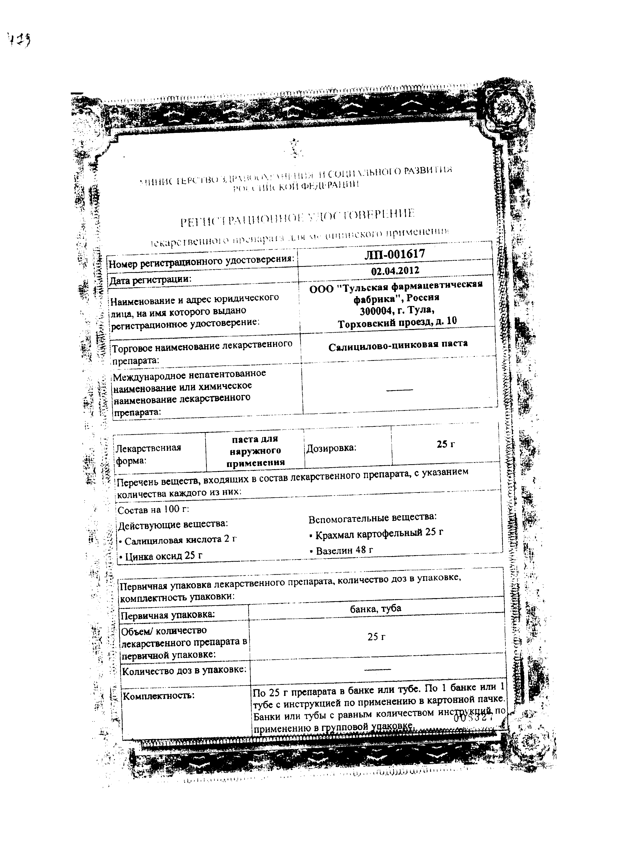 Салицилово-цинковая паста сертификат