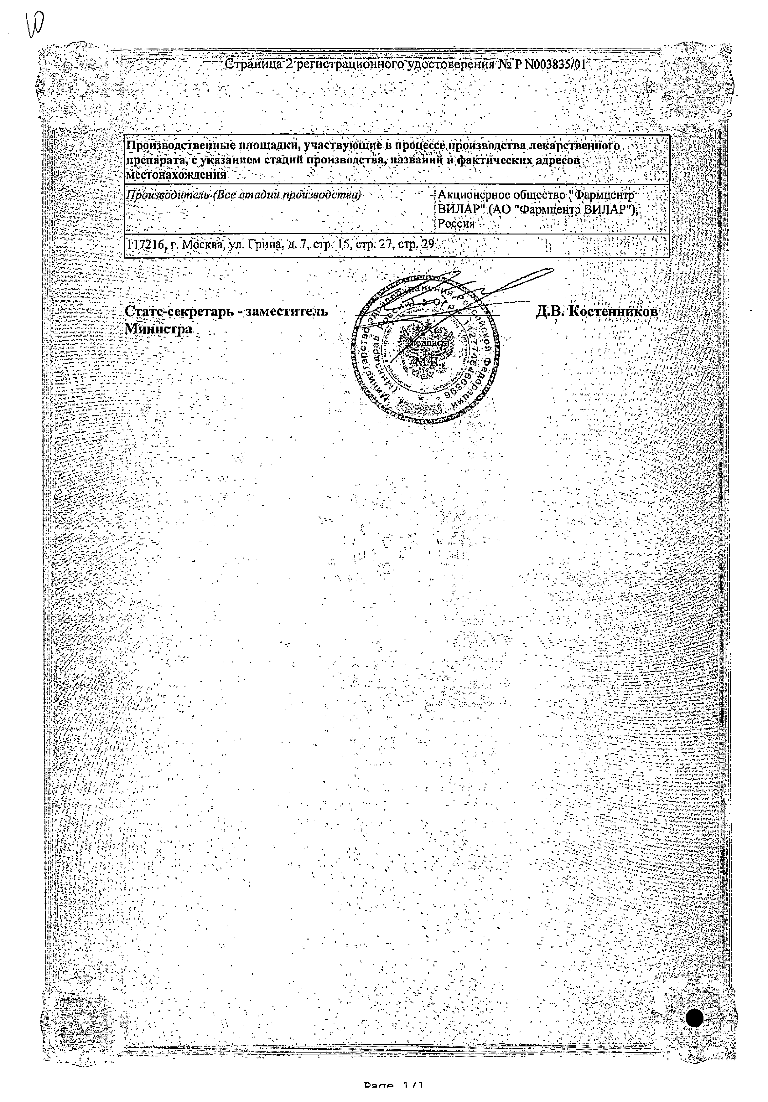 Сангвиритрин сертификат