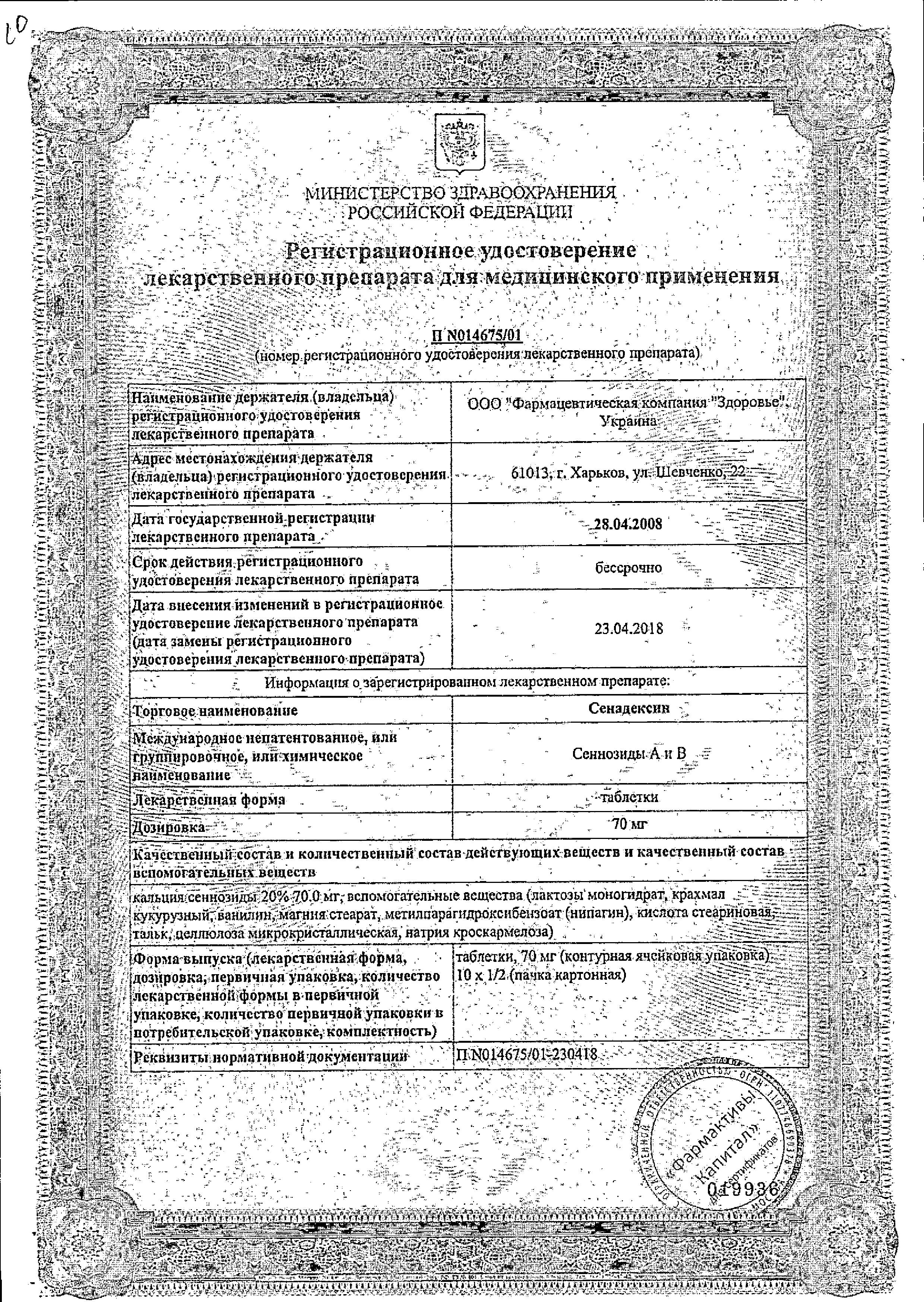 Сенадексин сертификат