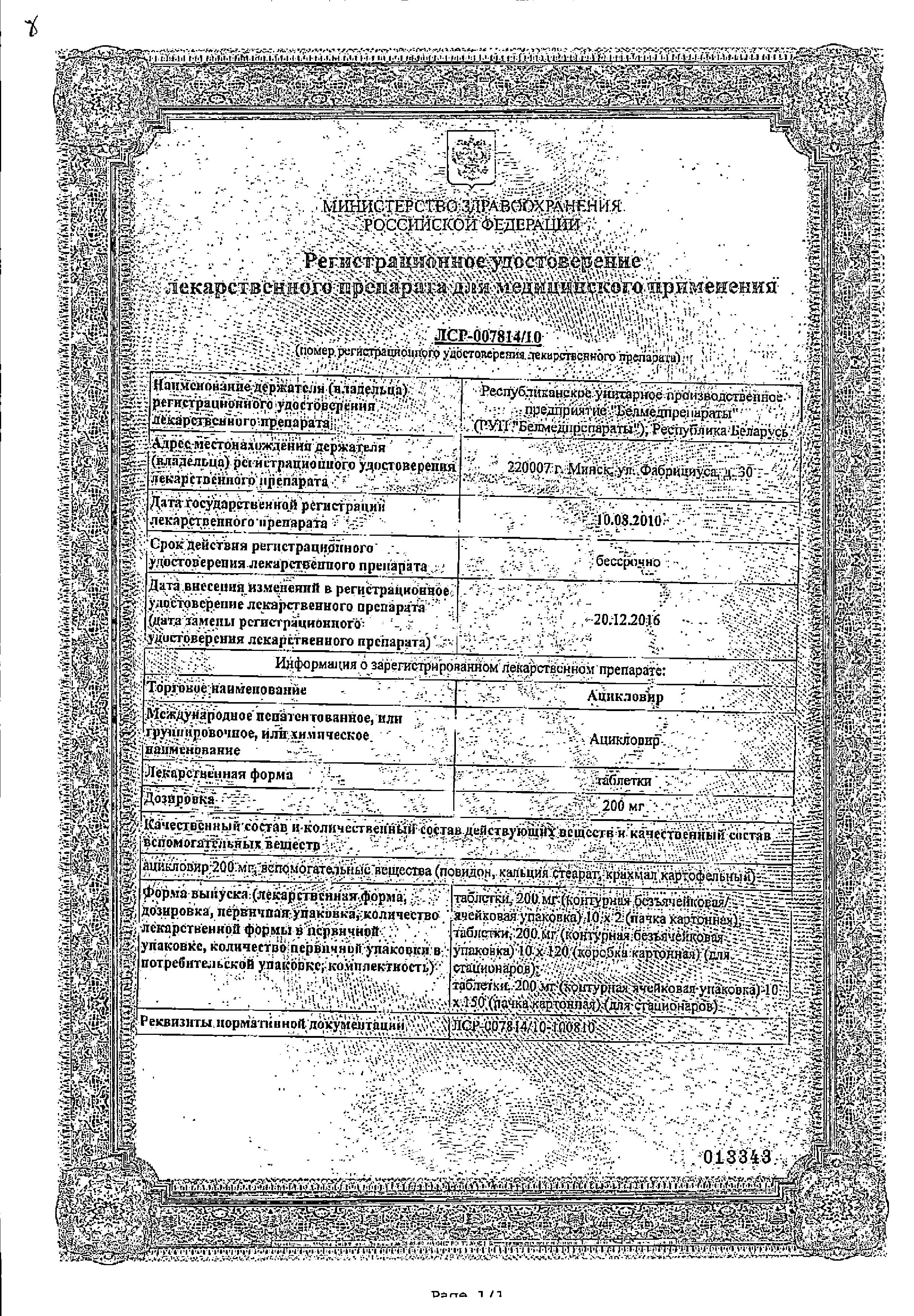 Ацикловир сертификат