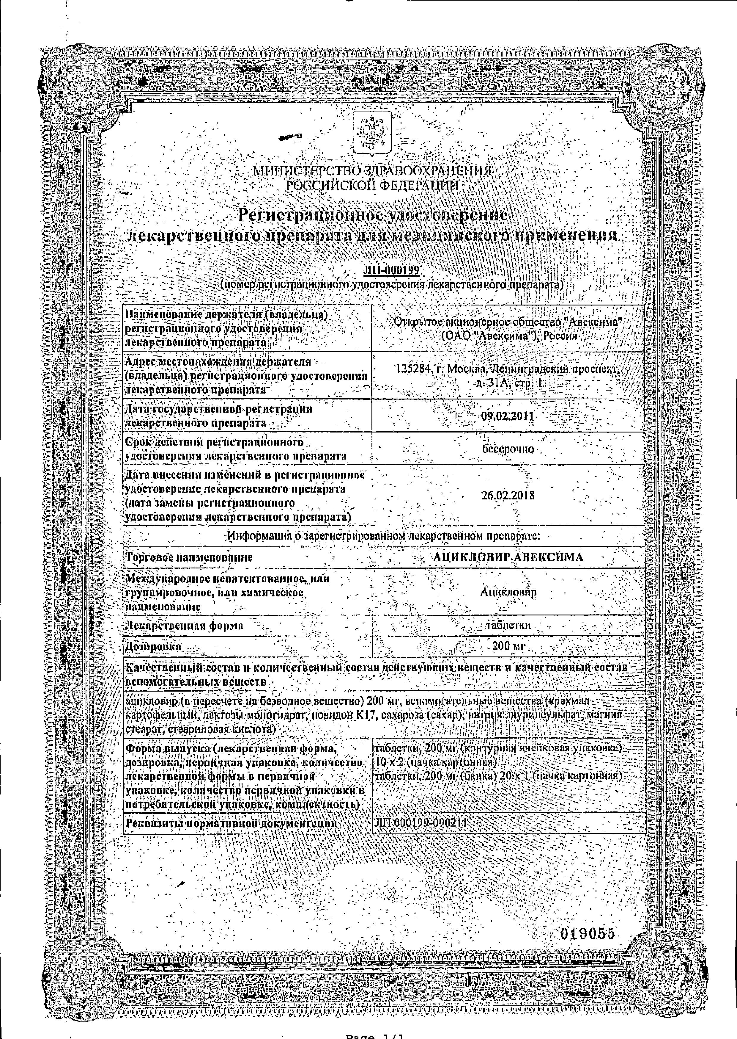 Ацикловир Авексима сертификат