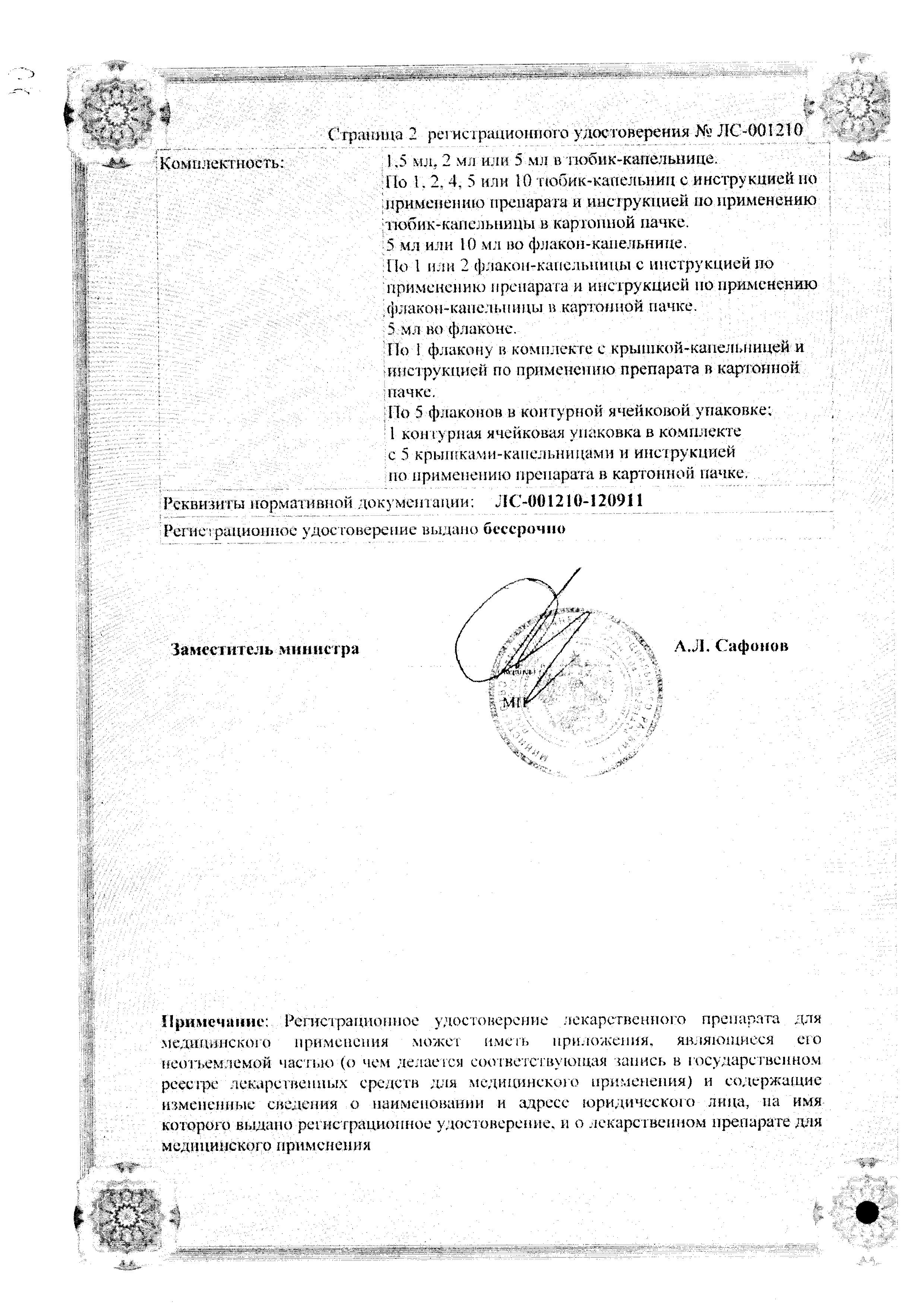 Тауфон сертификат