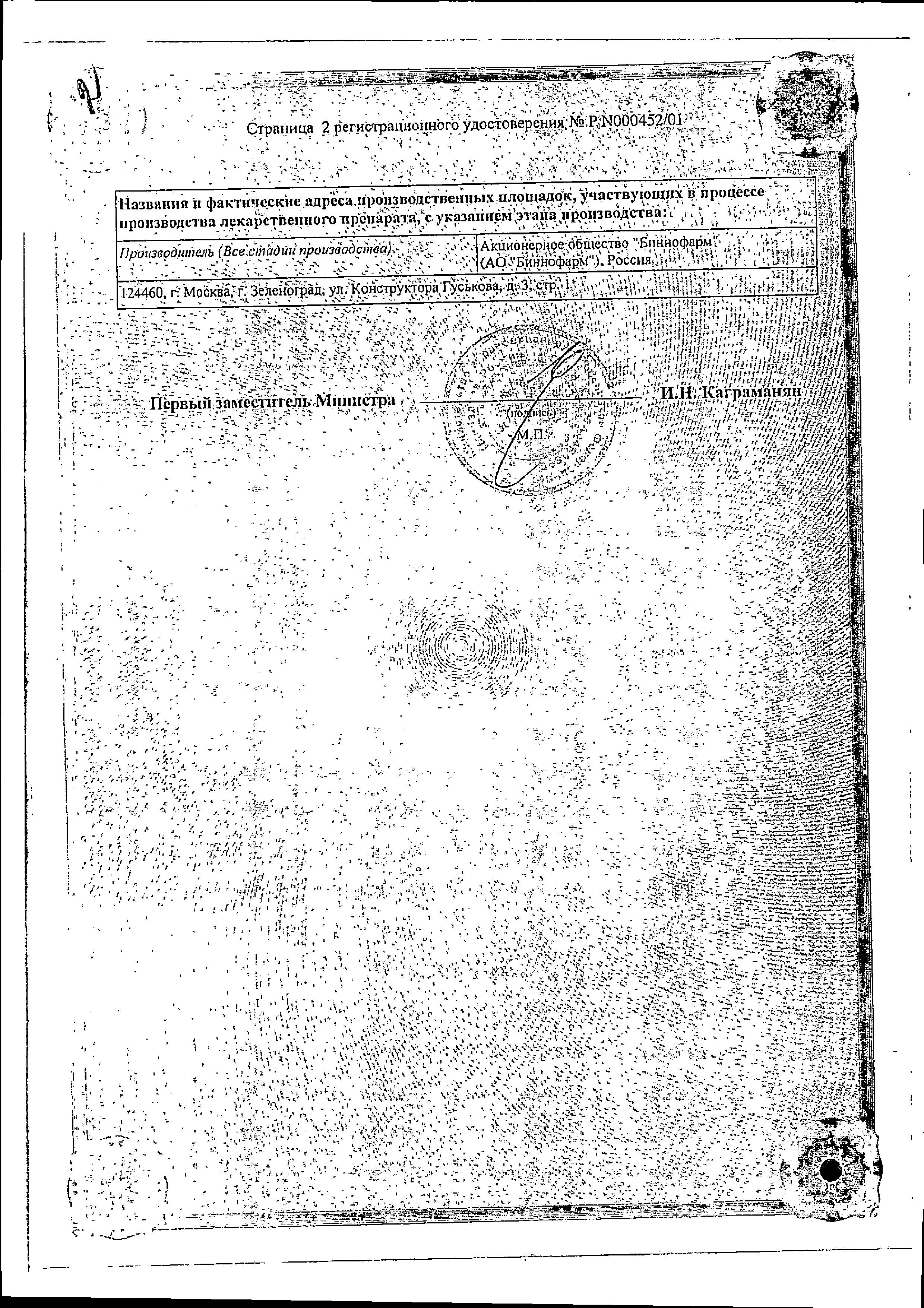 Теопэк сертификат