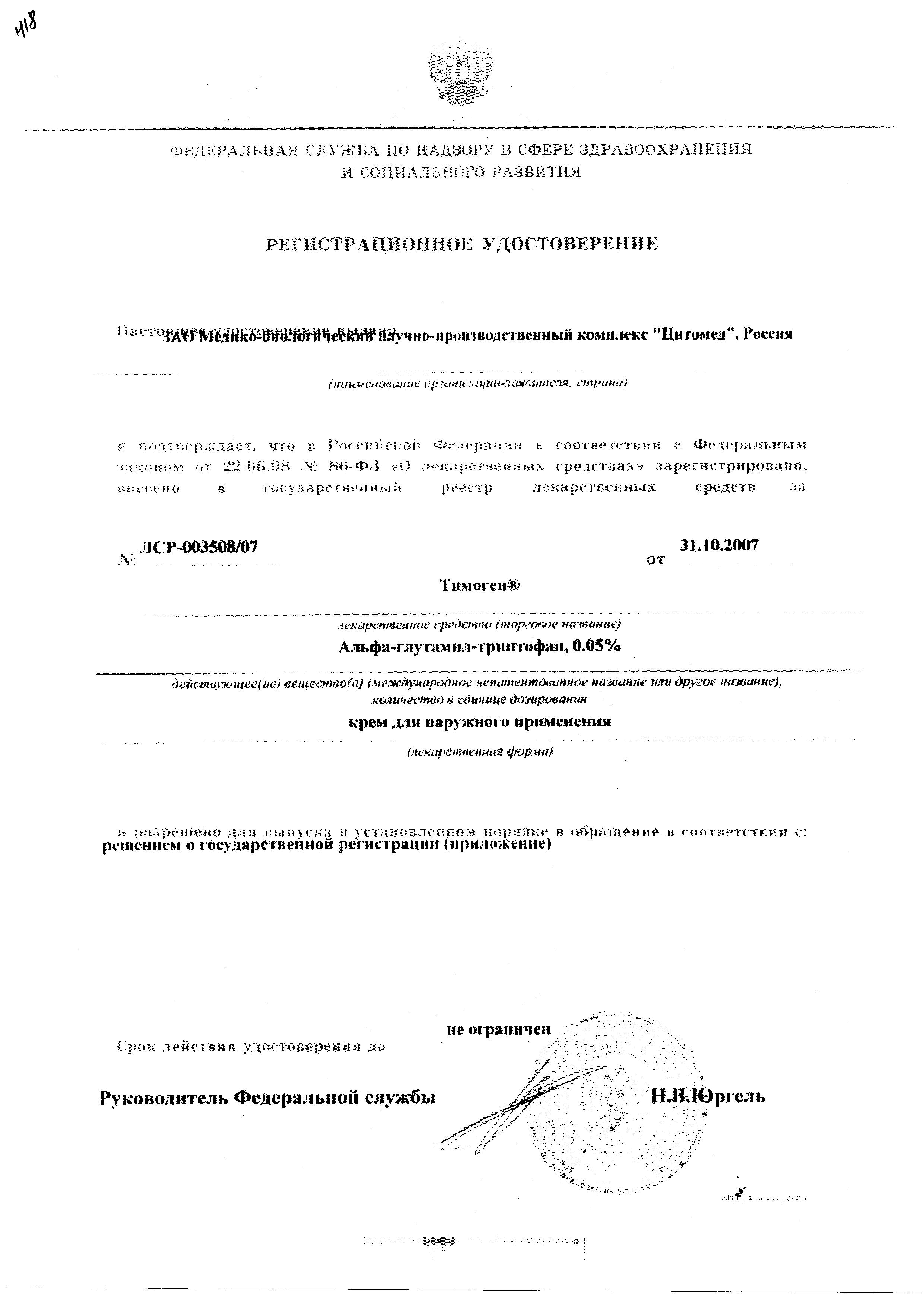 Тимоген (крем) сертификат