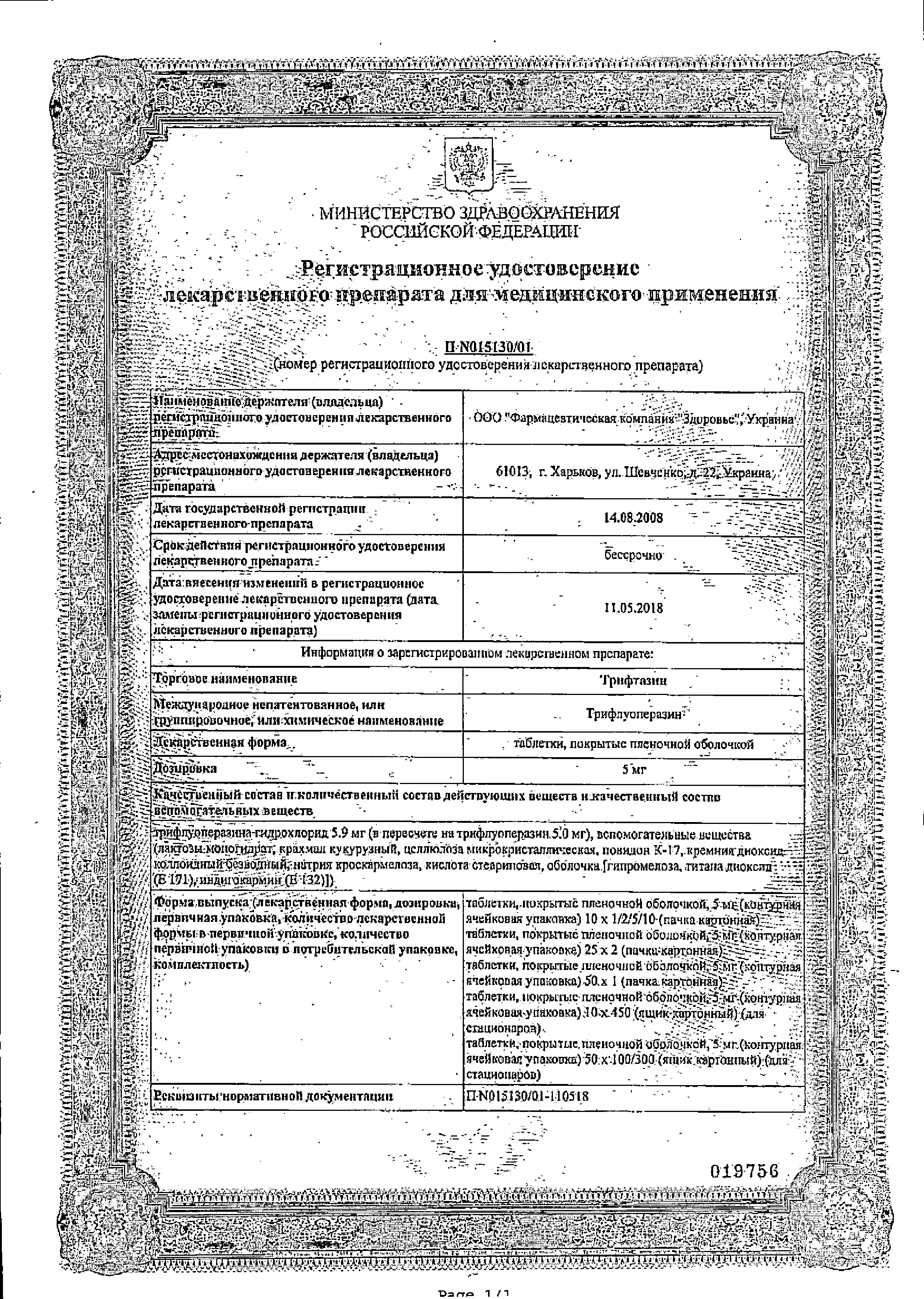 Трифтазин сертификат