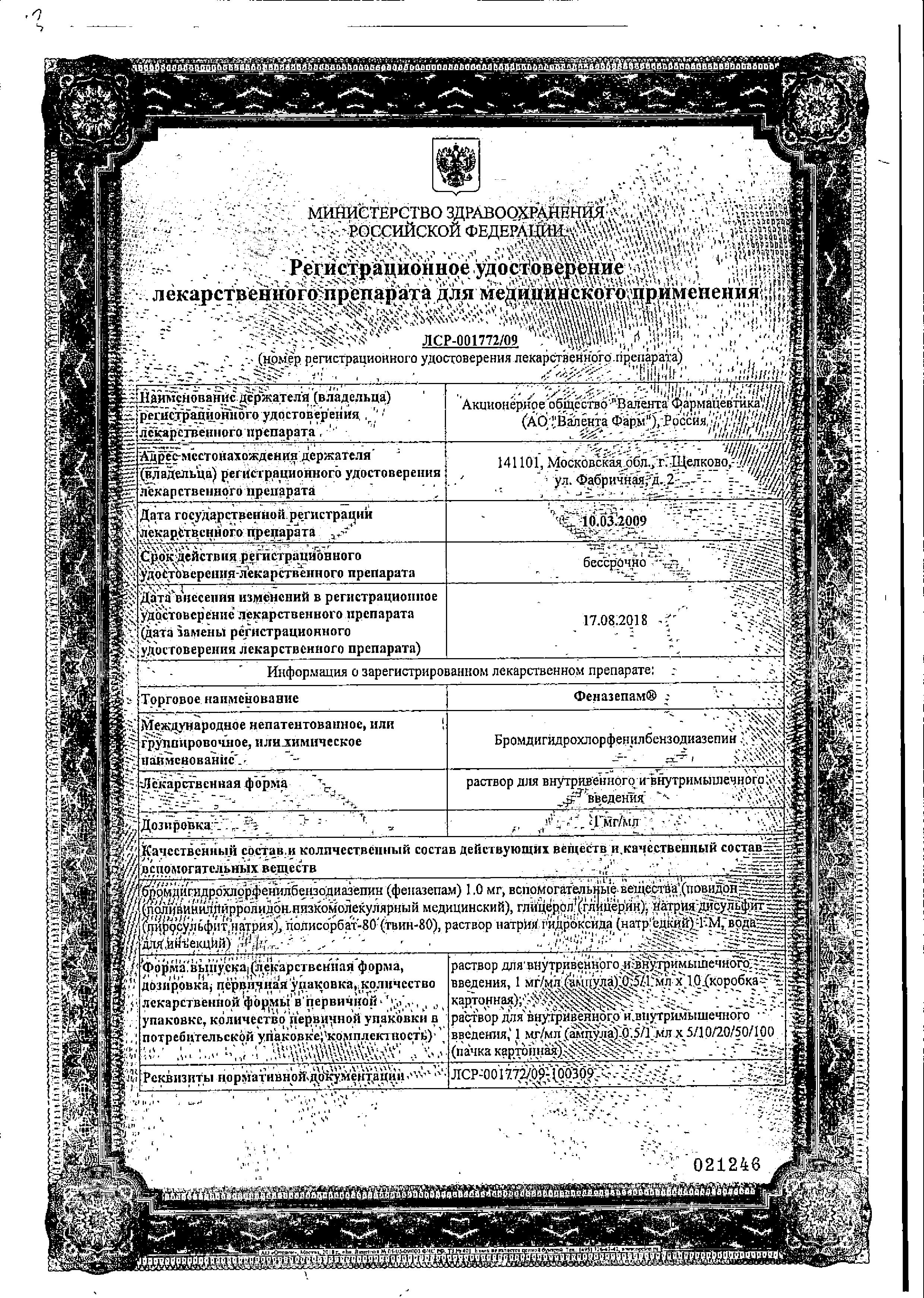 Феназепам сертификат