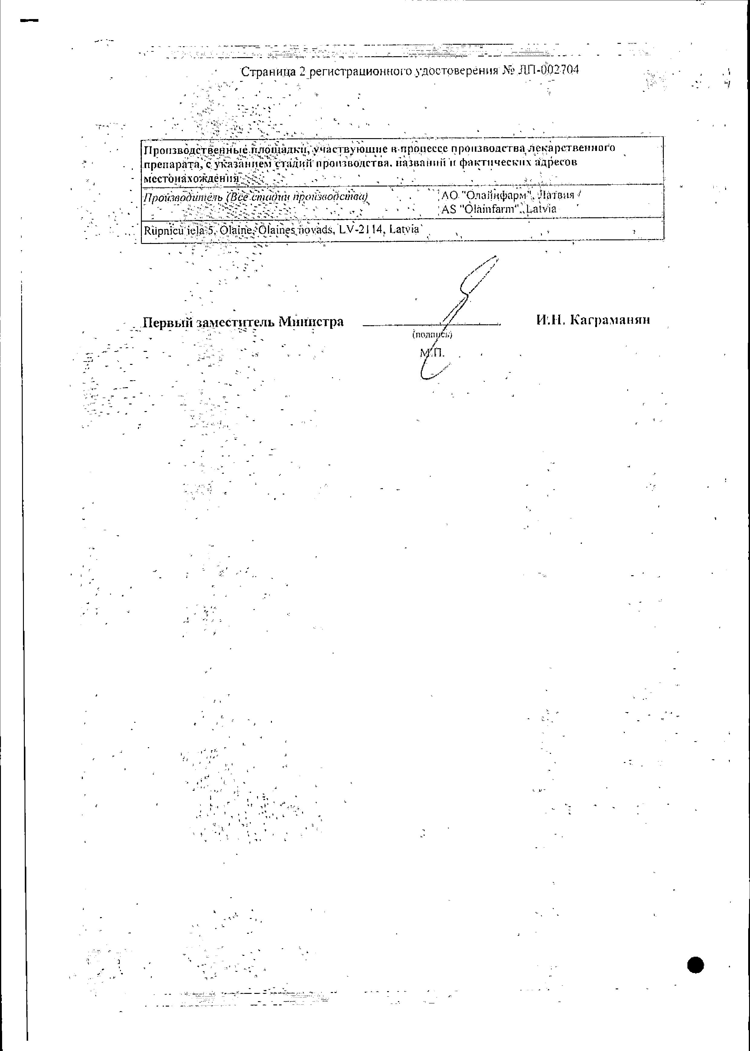 Фенкарол сертификат