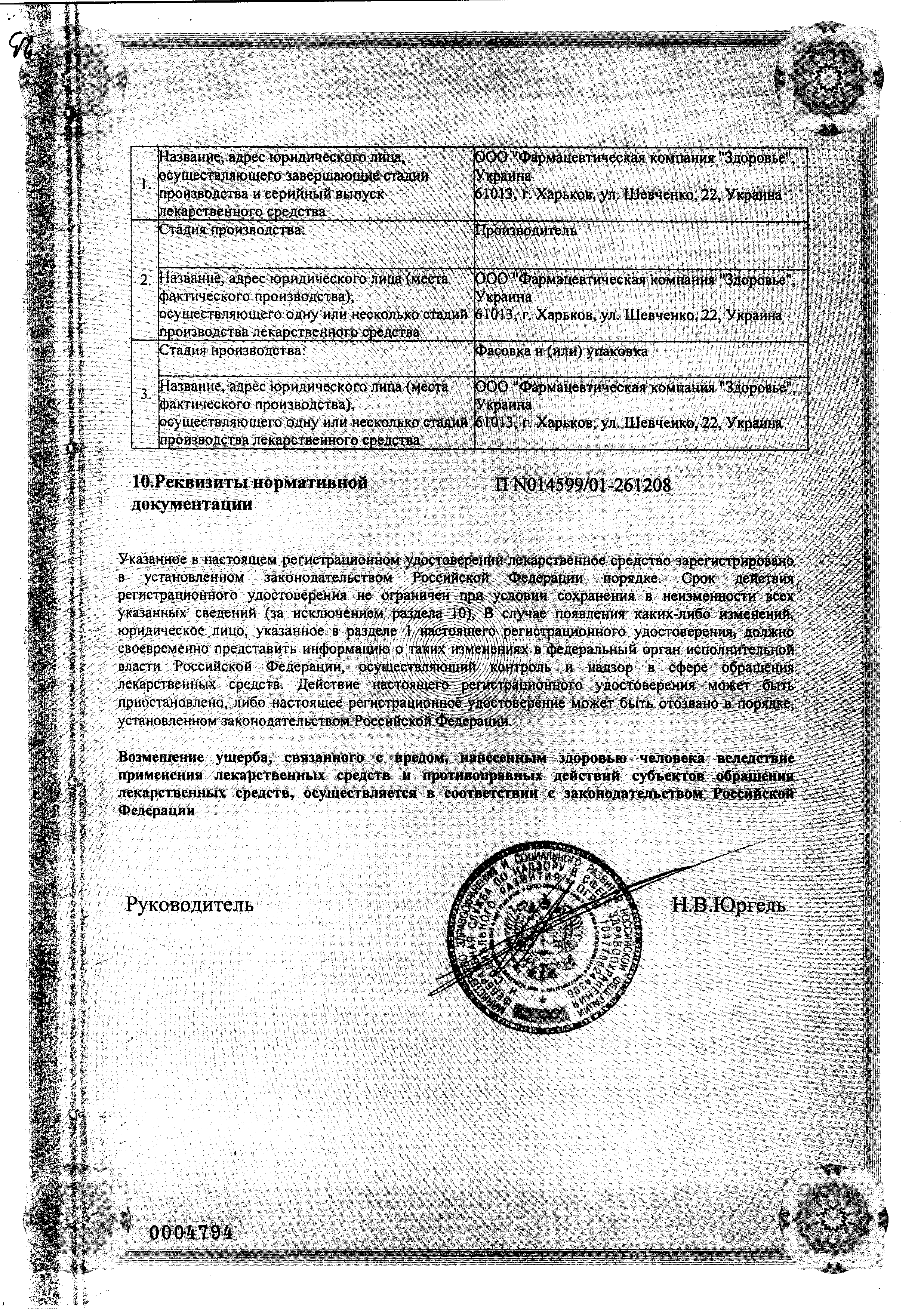 Фламин сертификат