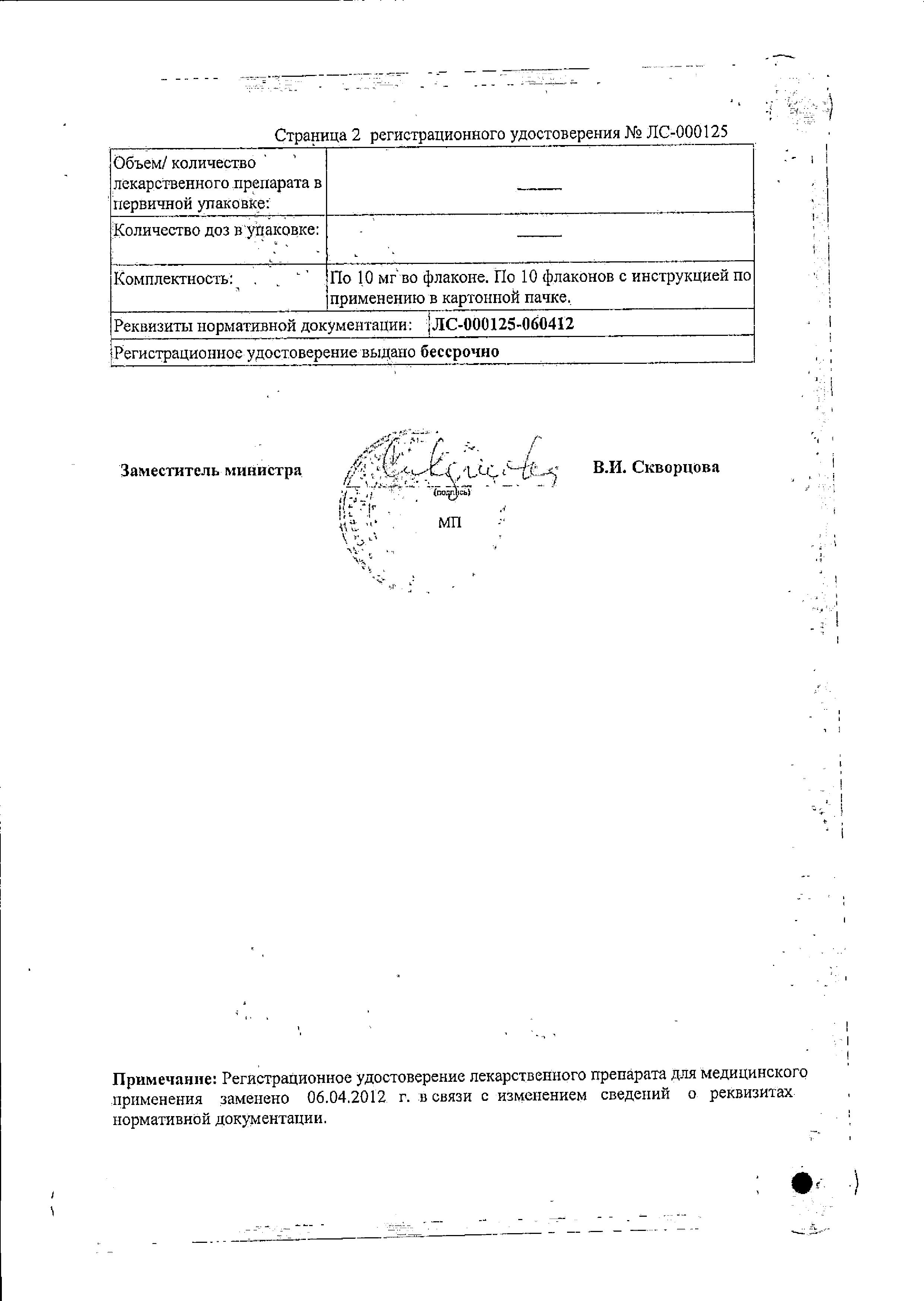 Химотрипсин сертификат