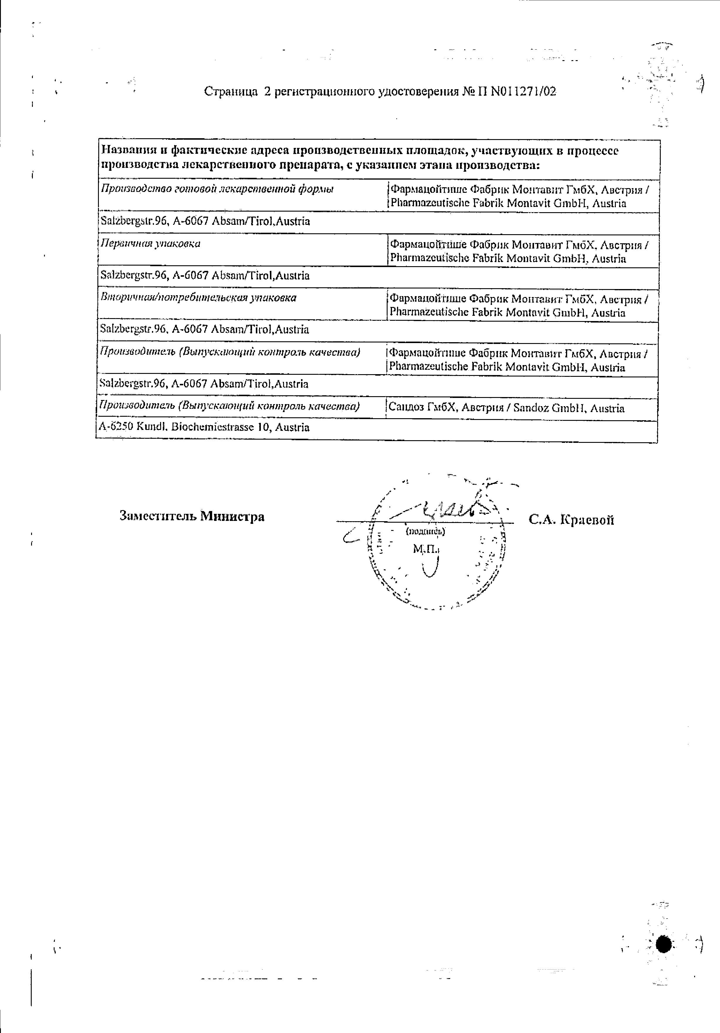 Банеоцин сертификат