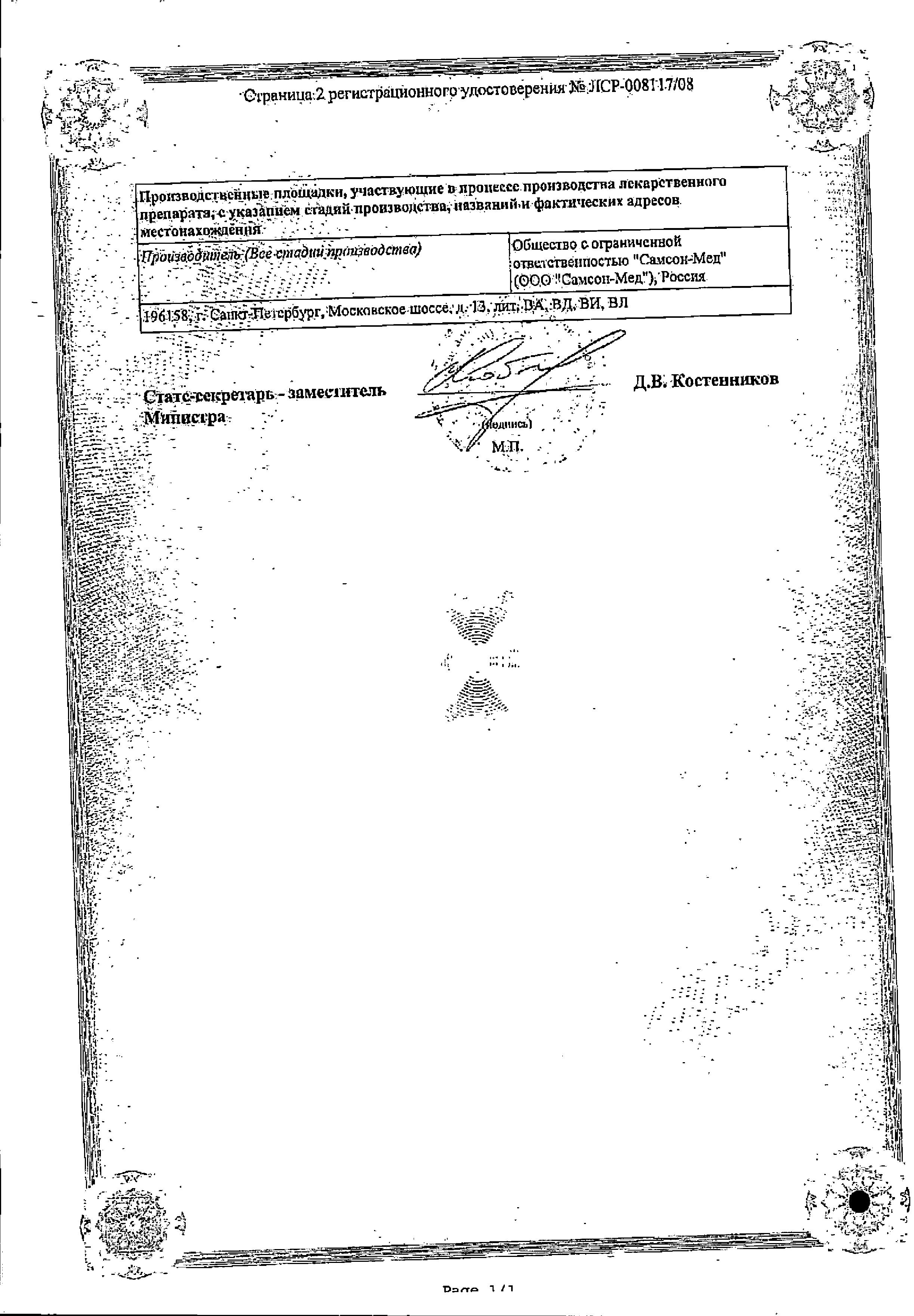 Цитохром C для инъекций сертификат