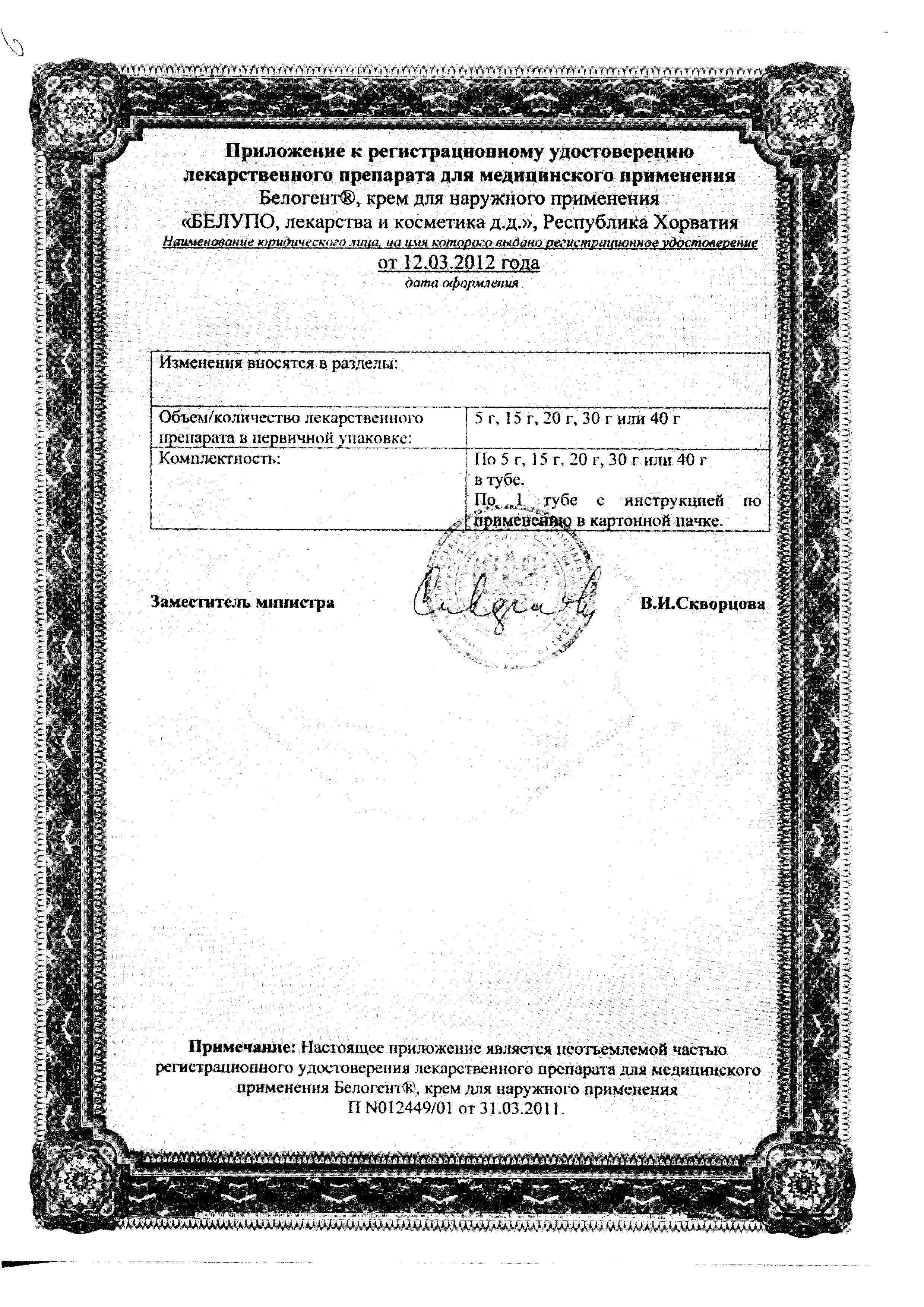 Белогент сертификат