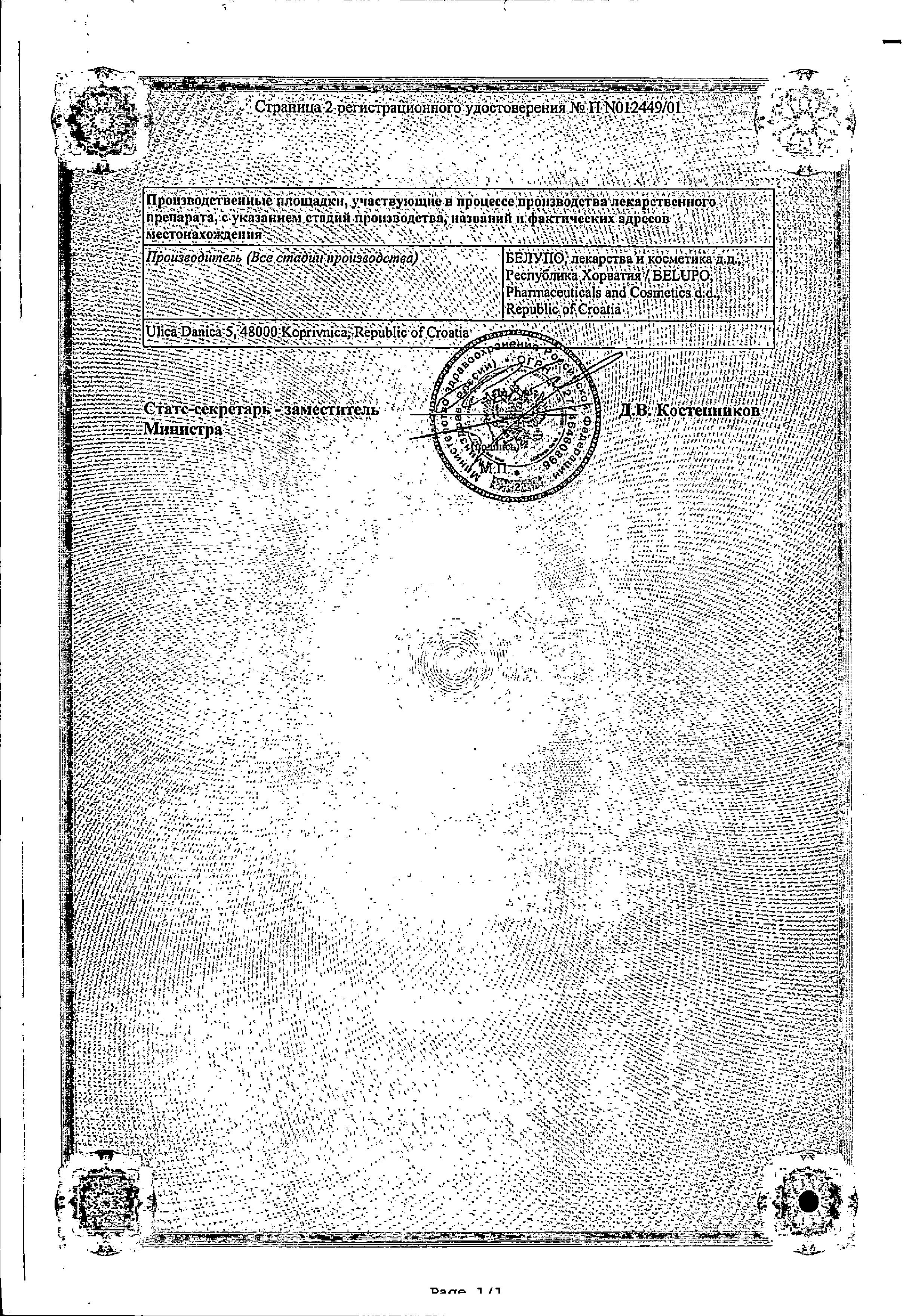 Белогент