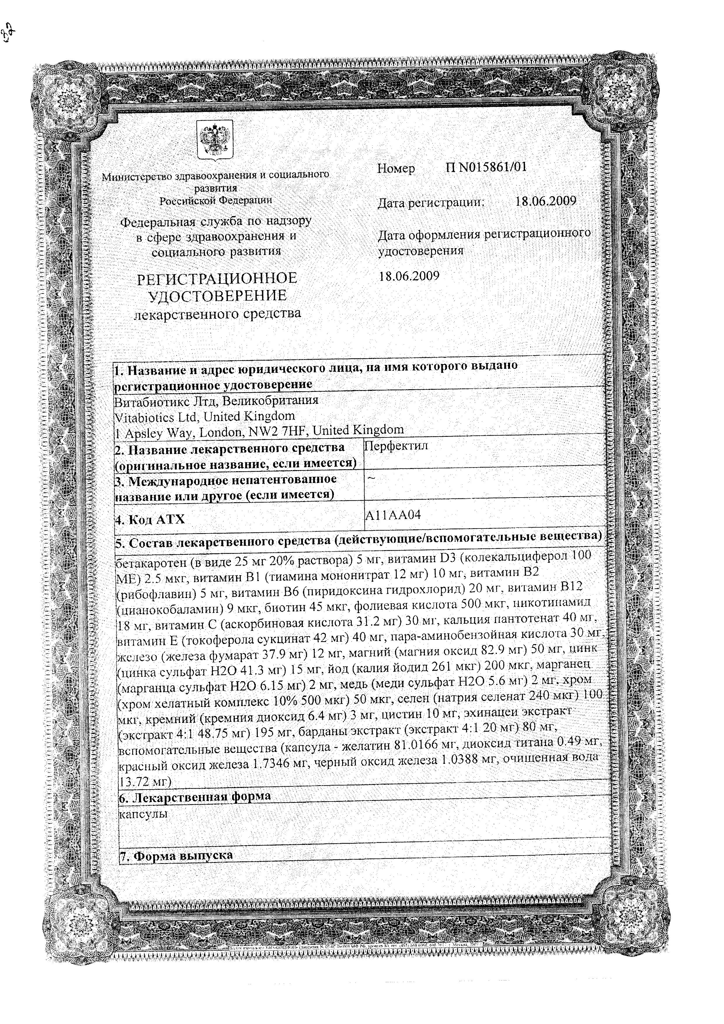 Перфектил сертификат