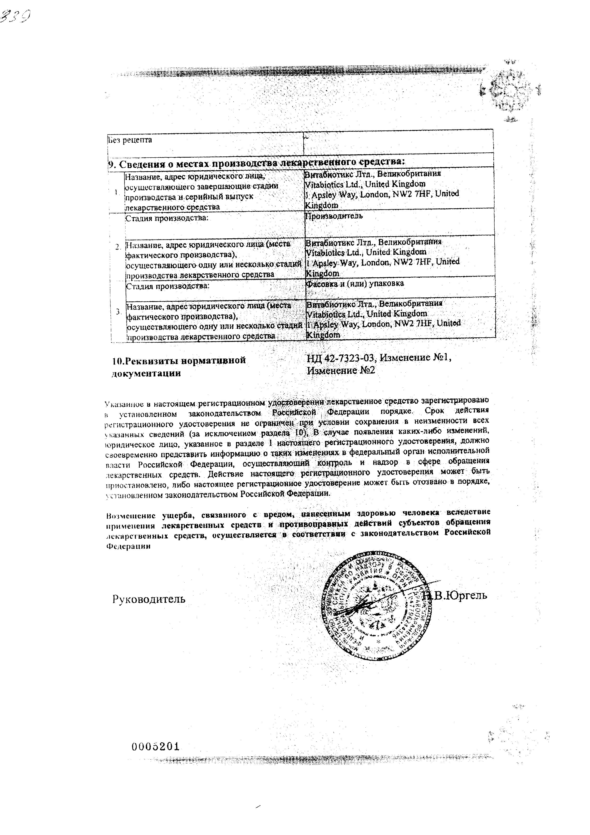 Прегнакеа сертификат