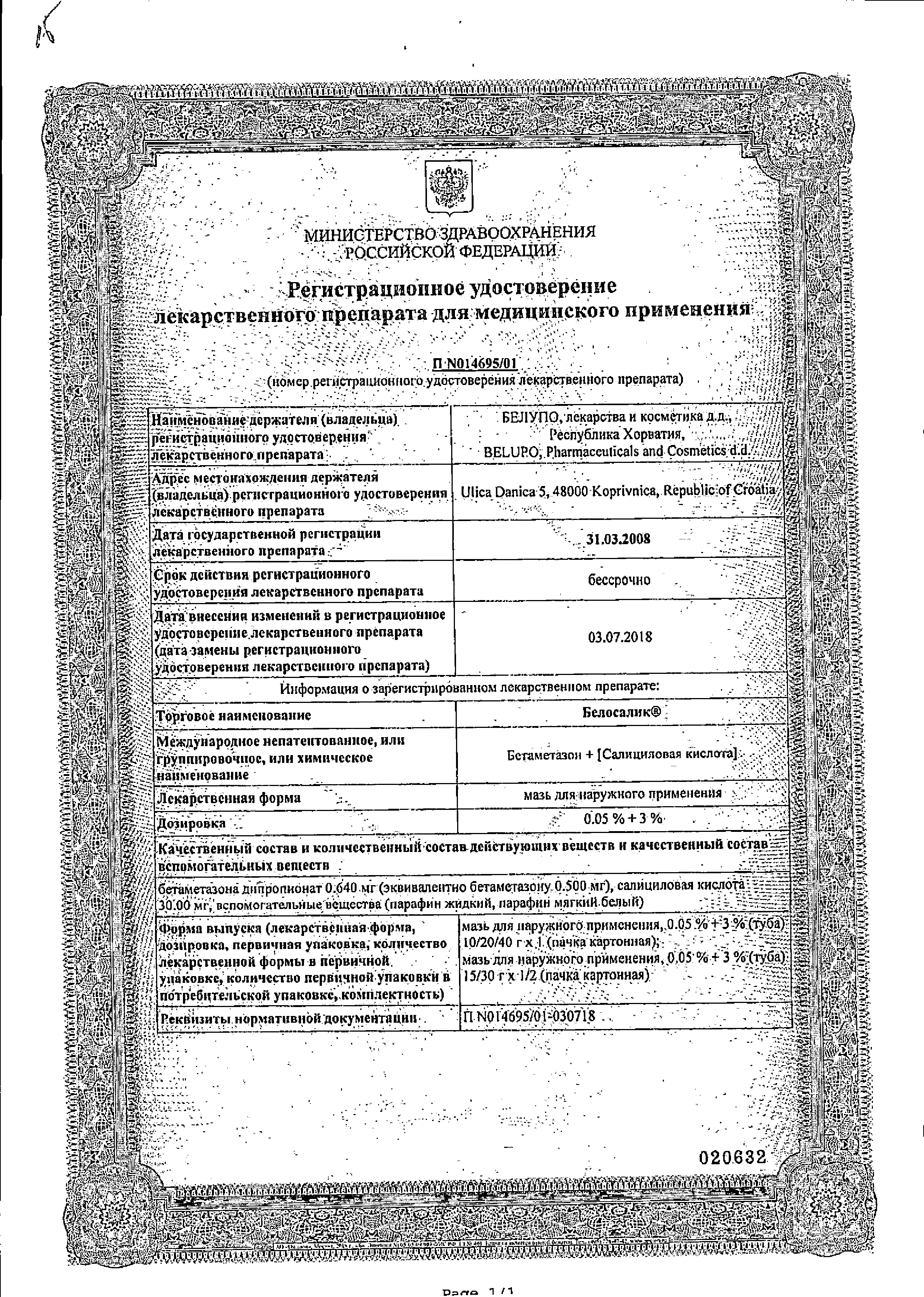 Белосалик сертификат
