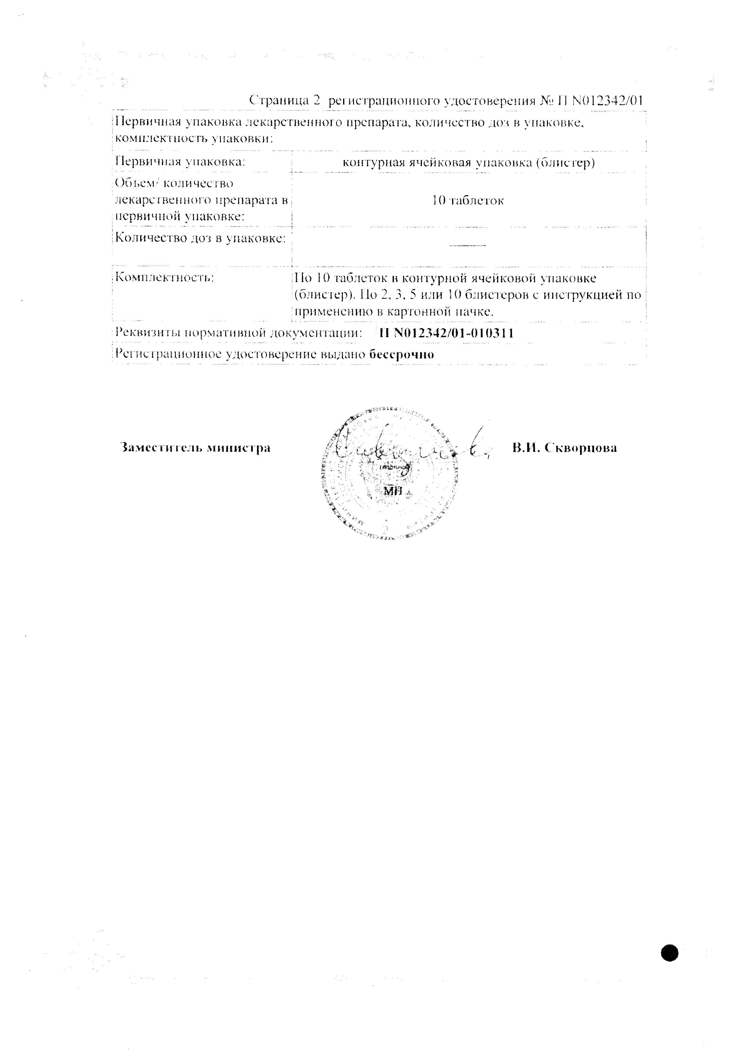 Берлиприл 5 сертификат