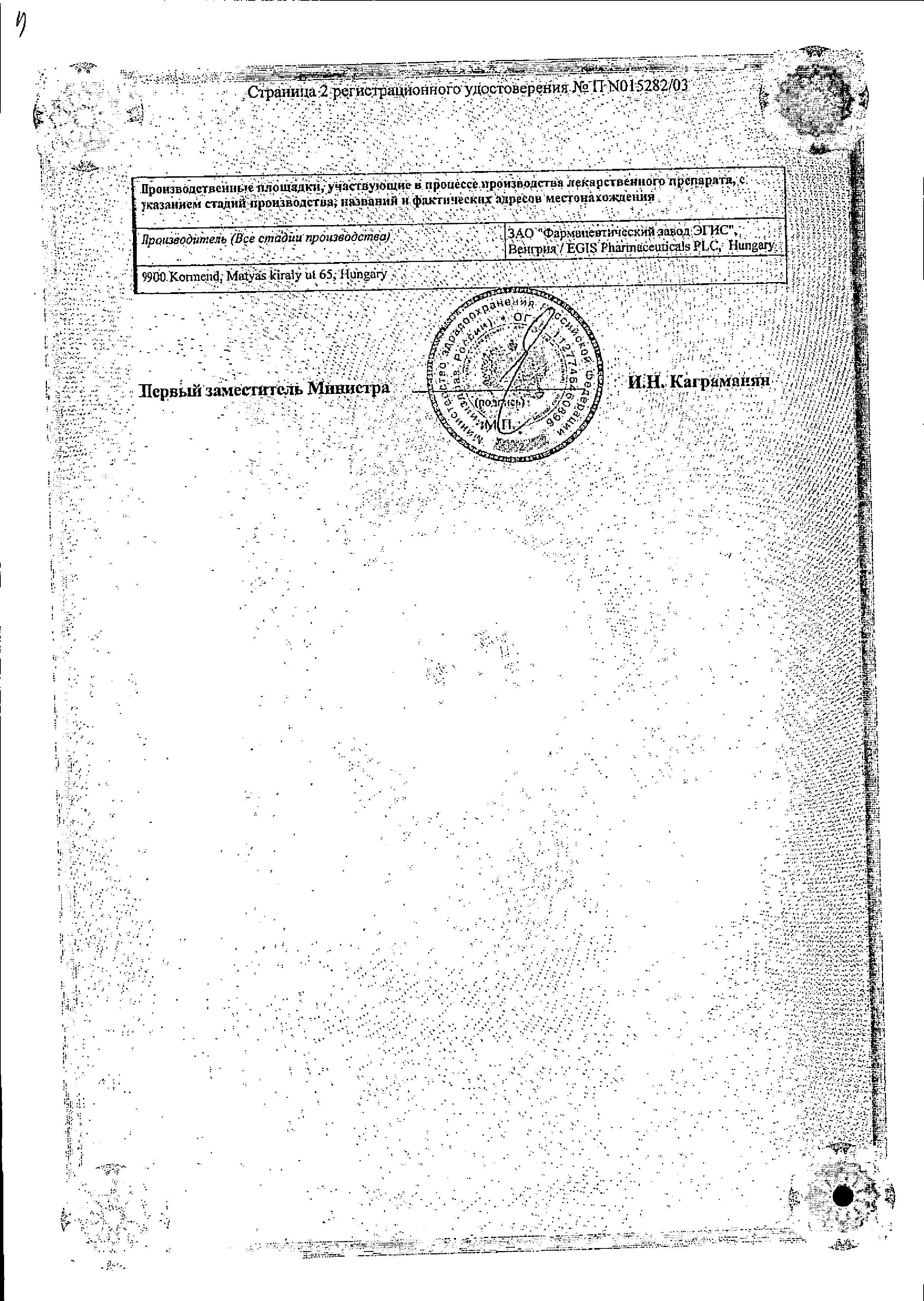 Бетадин сертификат