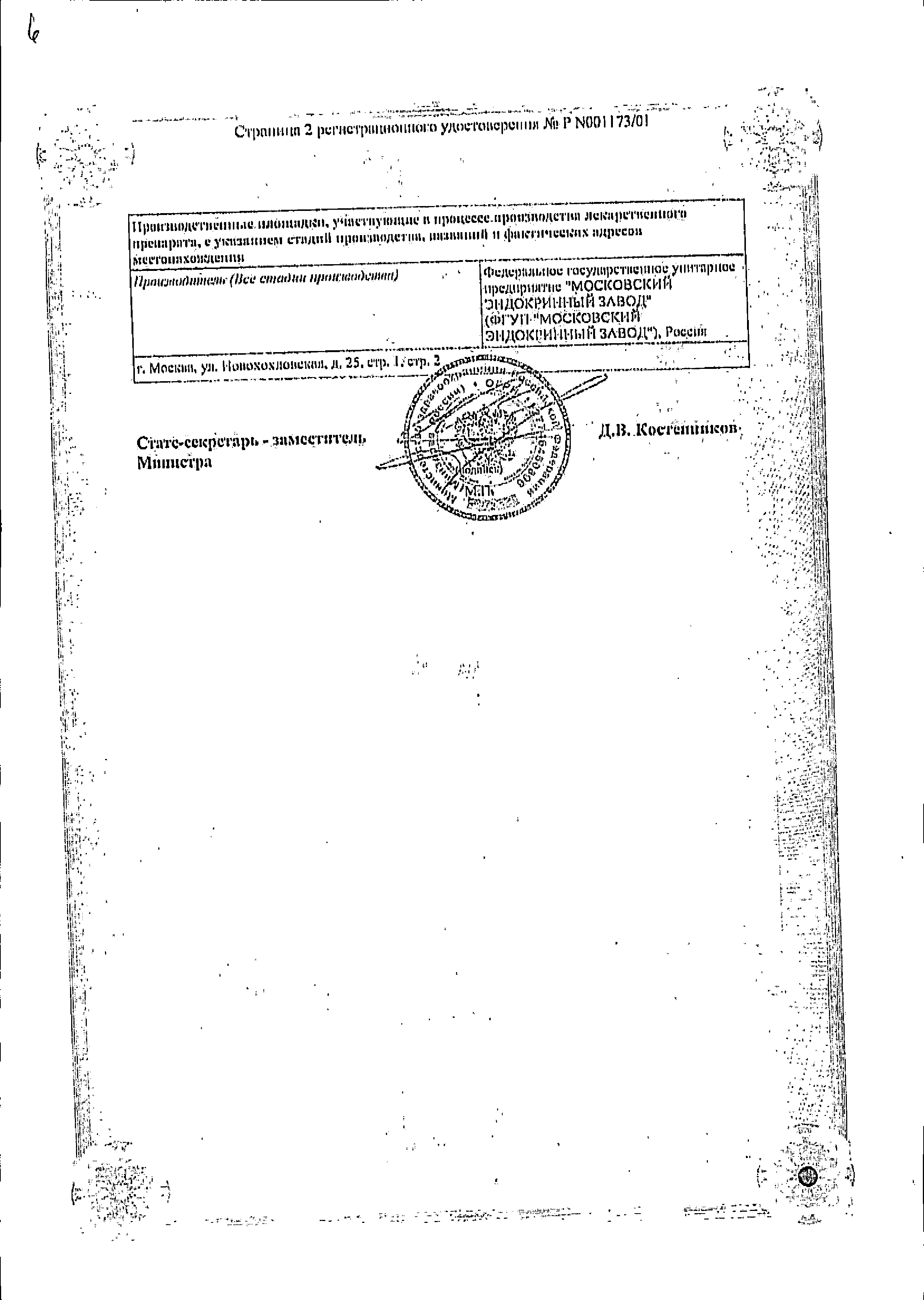 Эмоксипин (для инъекций) сертификат