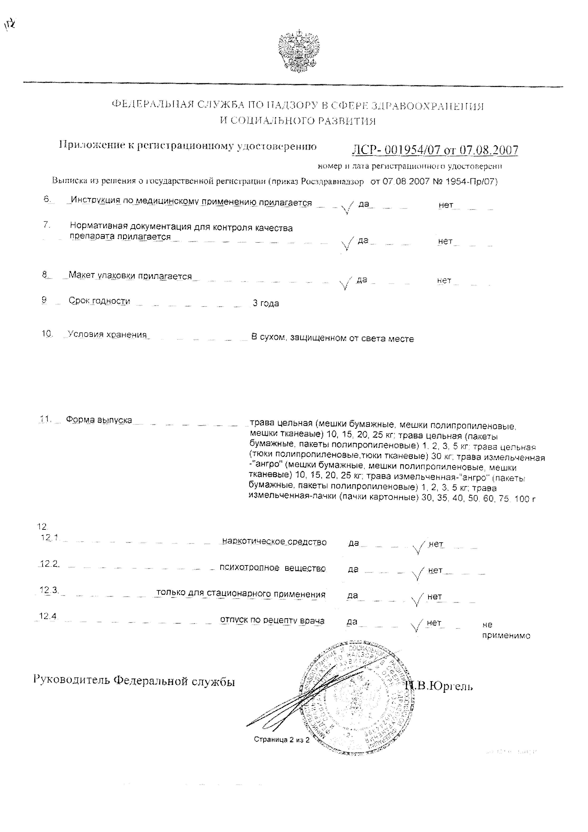 Эрвы шерстистой трава сертификат
