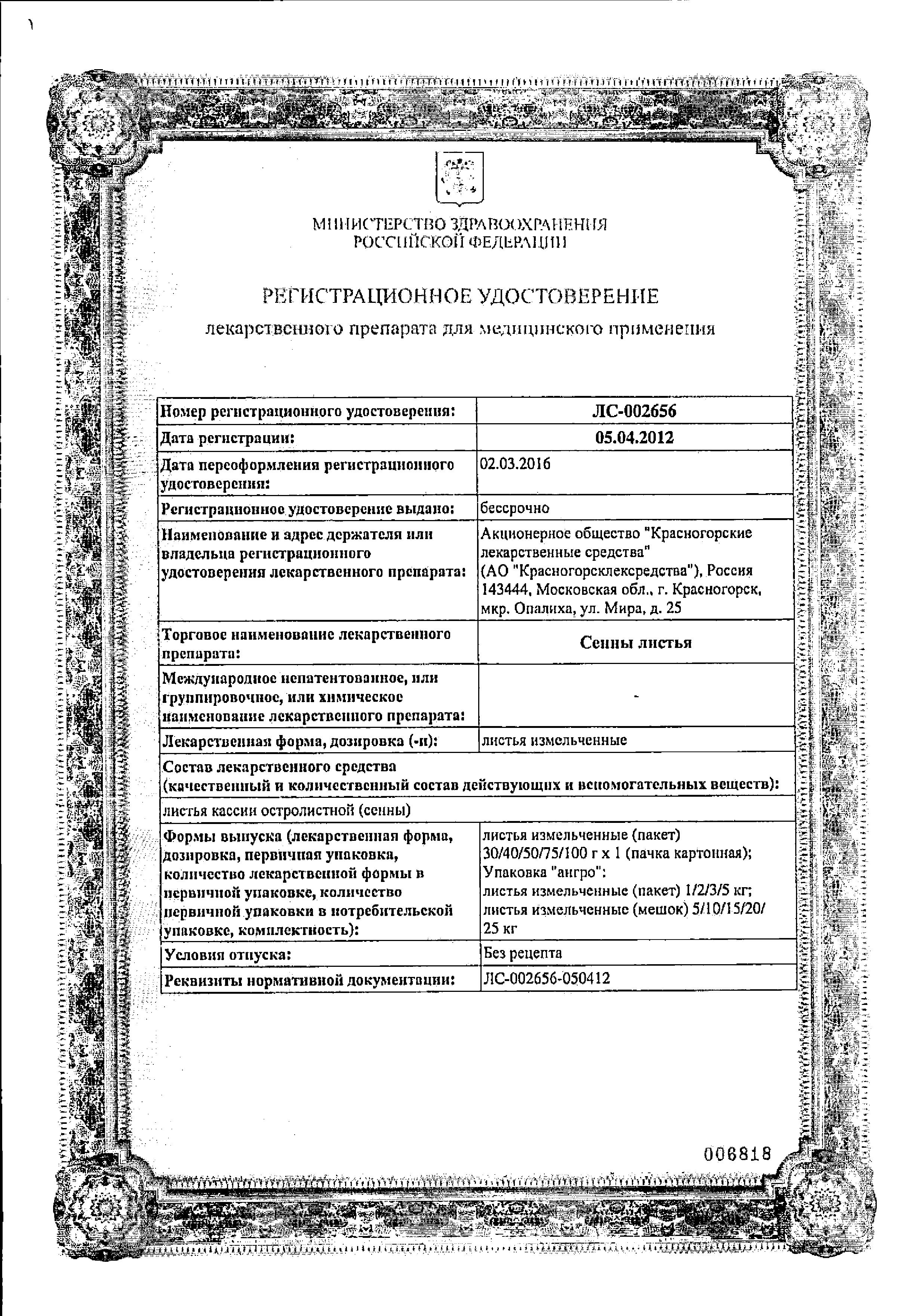 Сенны листья сертификат