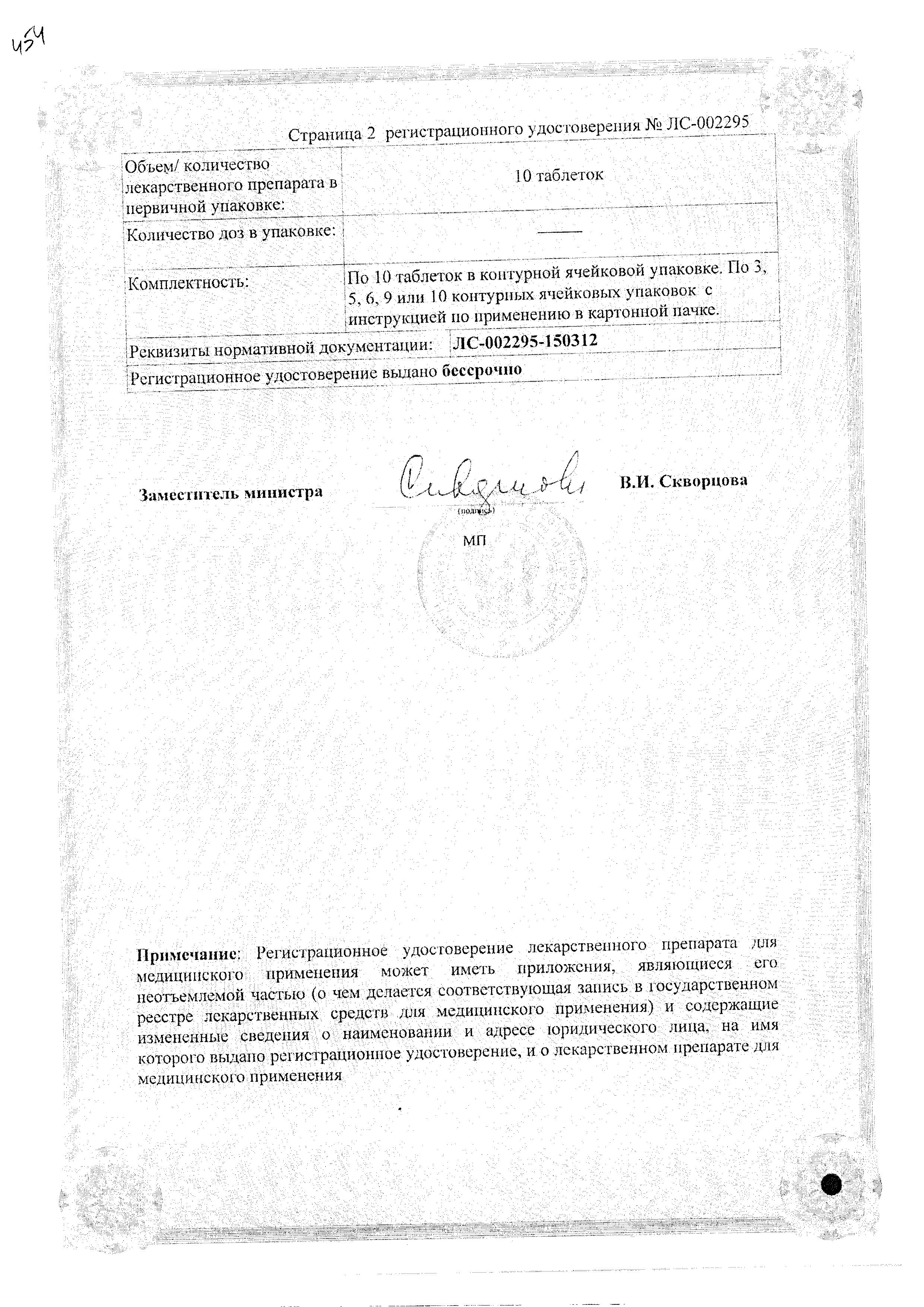 Хондроксид сертификат