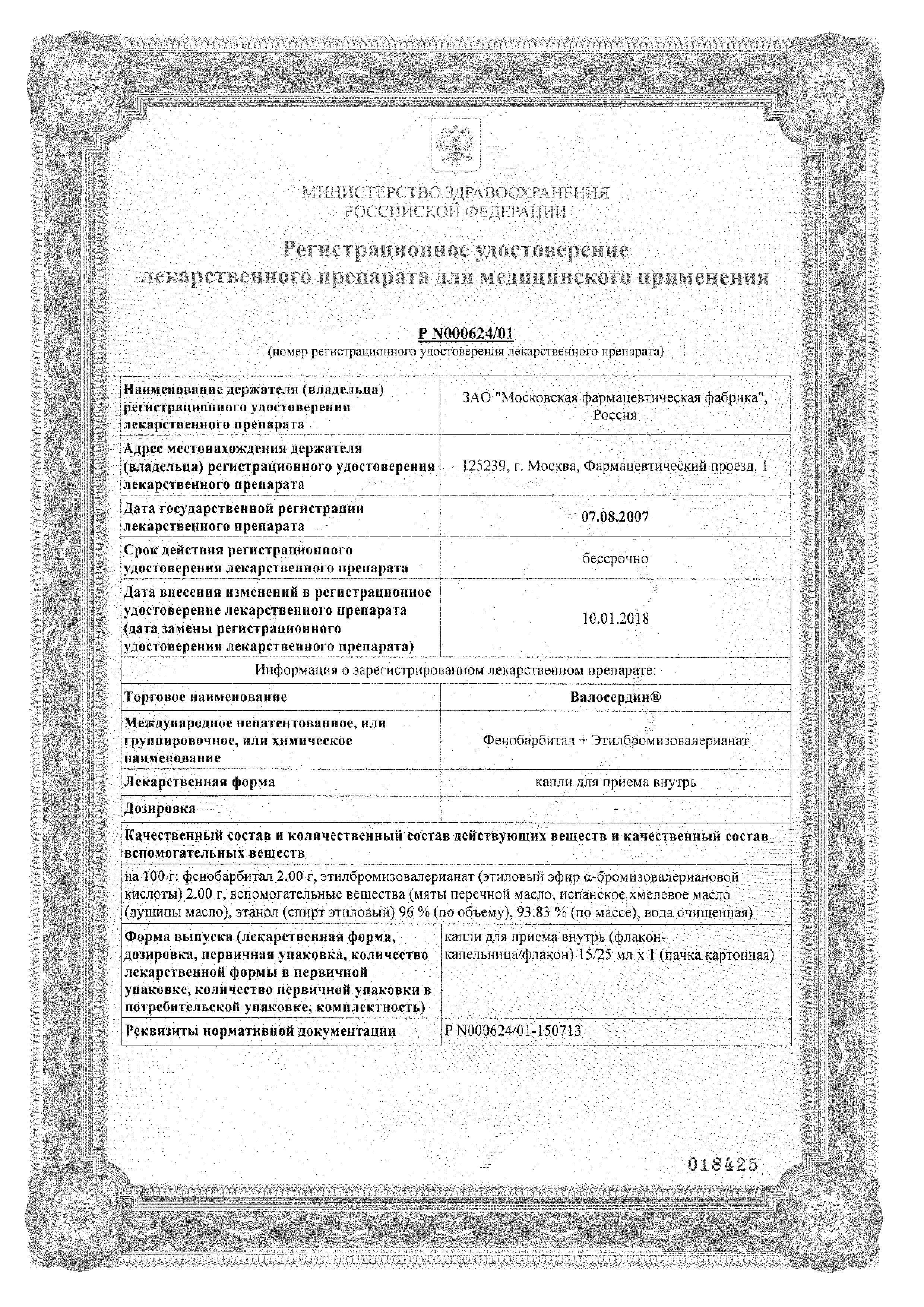 Валосердин сертификат