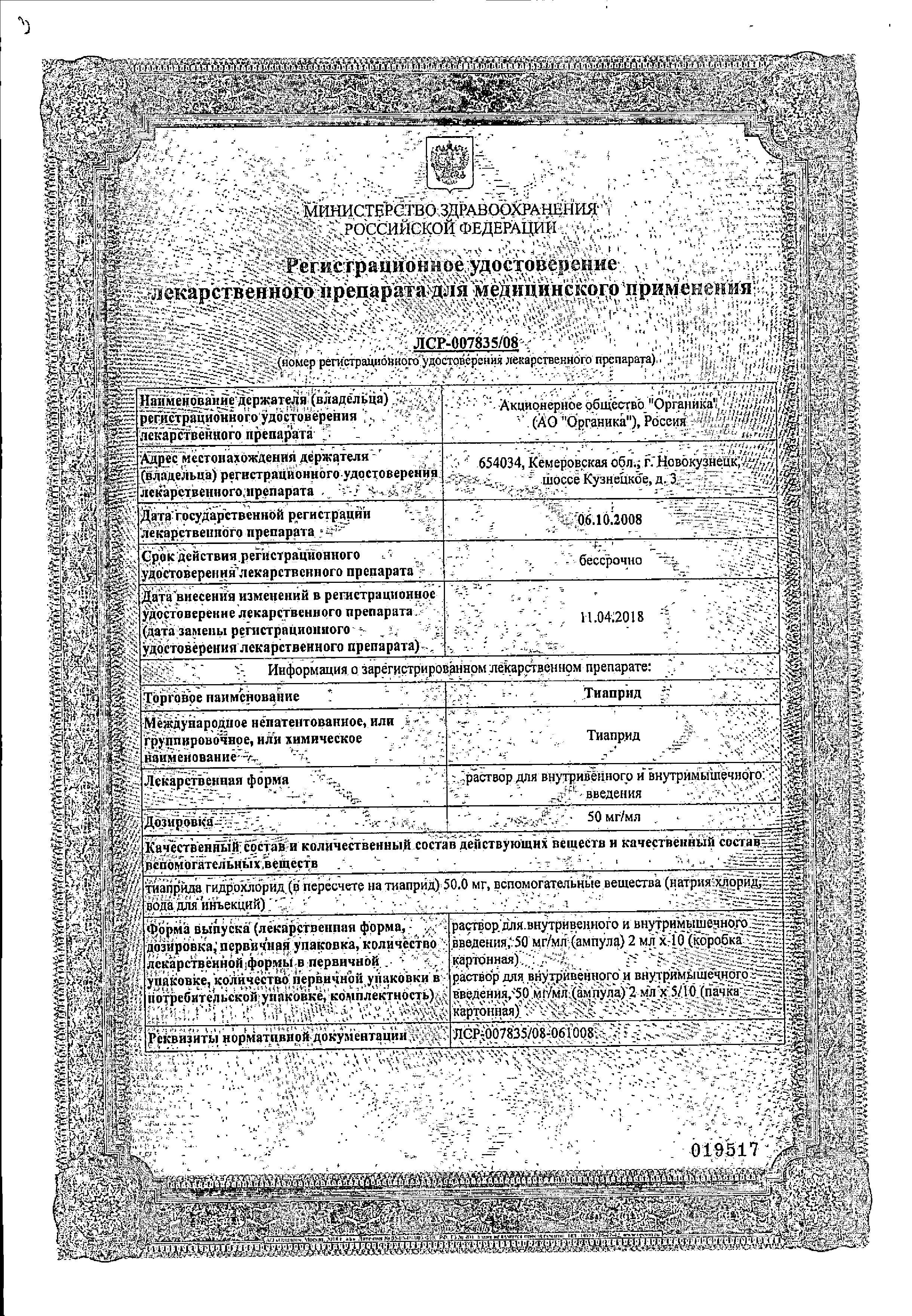 Тиаприд сертификат