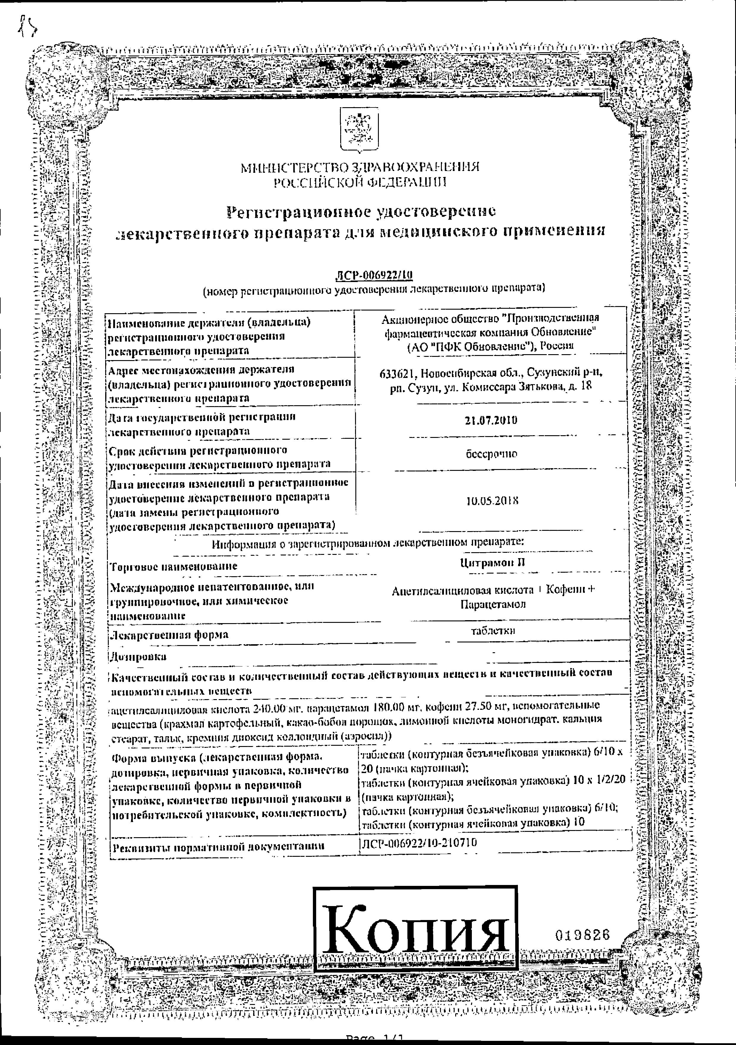 Цитрамон П сертификат