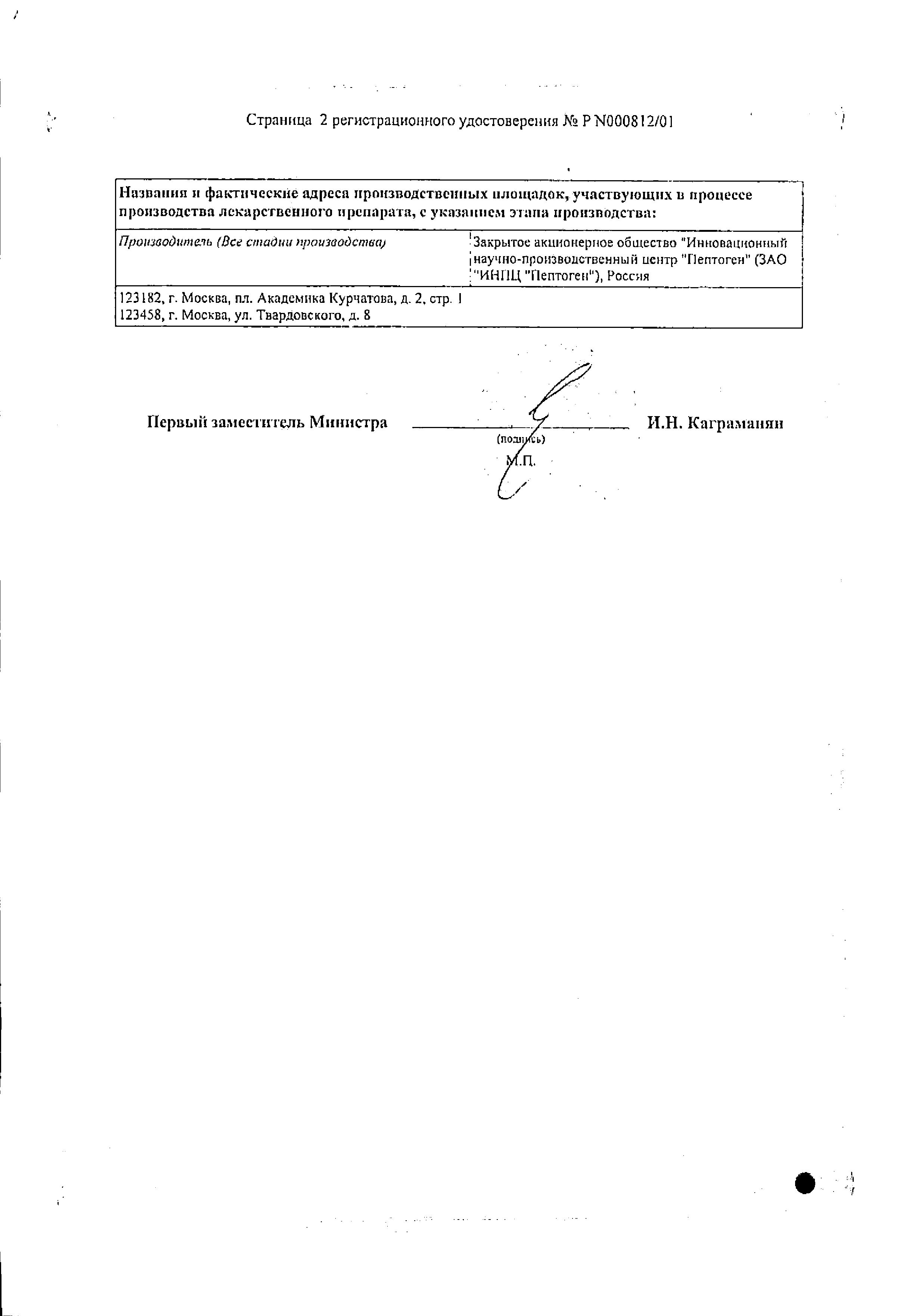 Семакс сертификат
