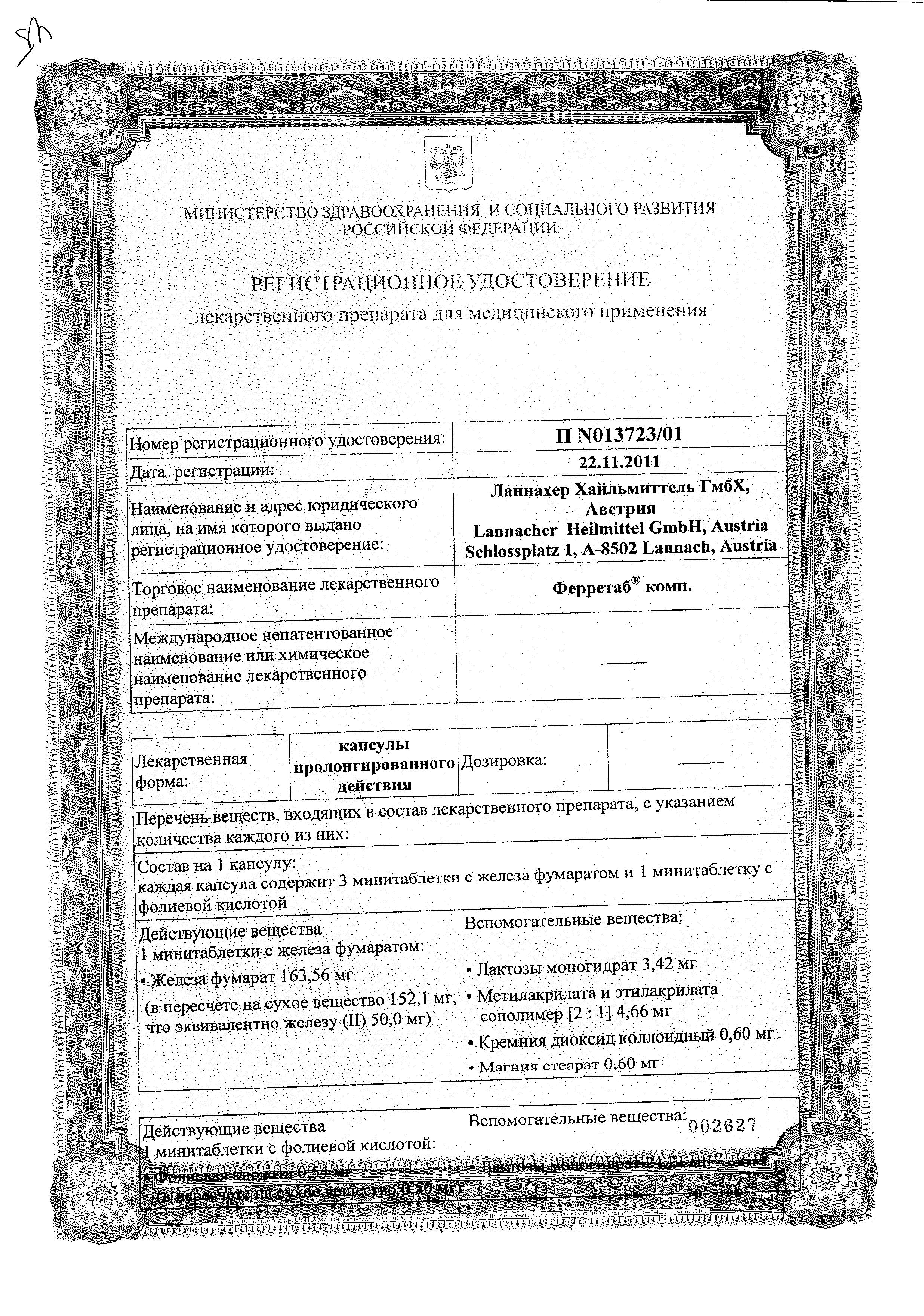 Ферретаб комп. сертификат