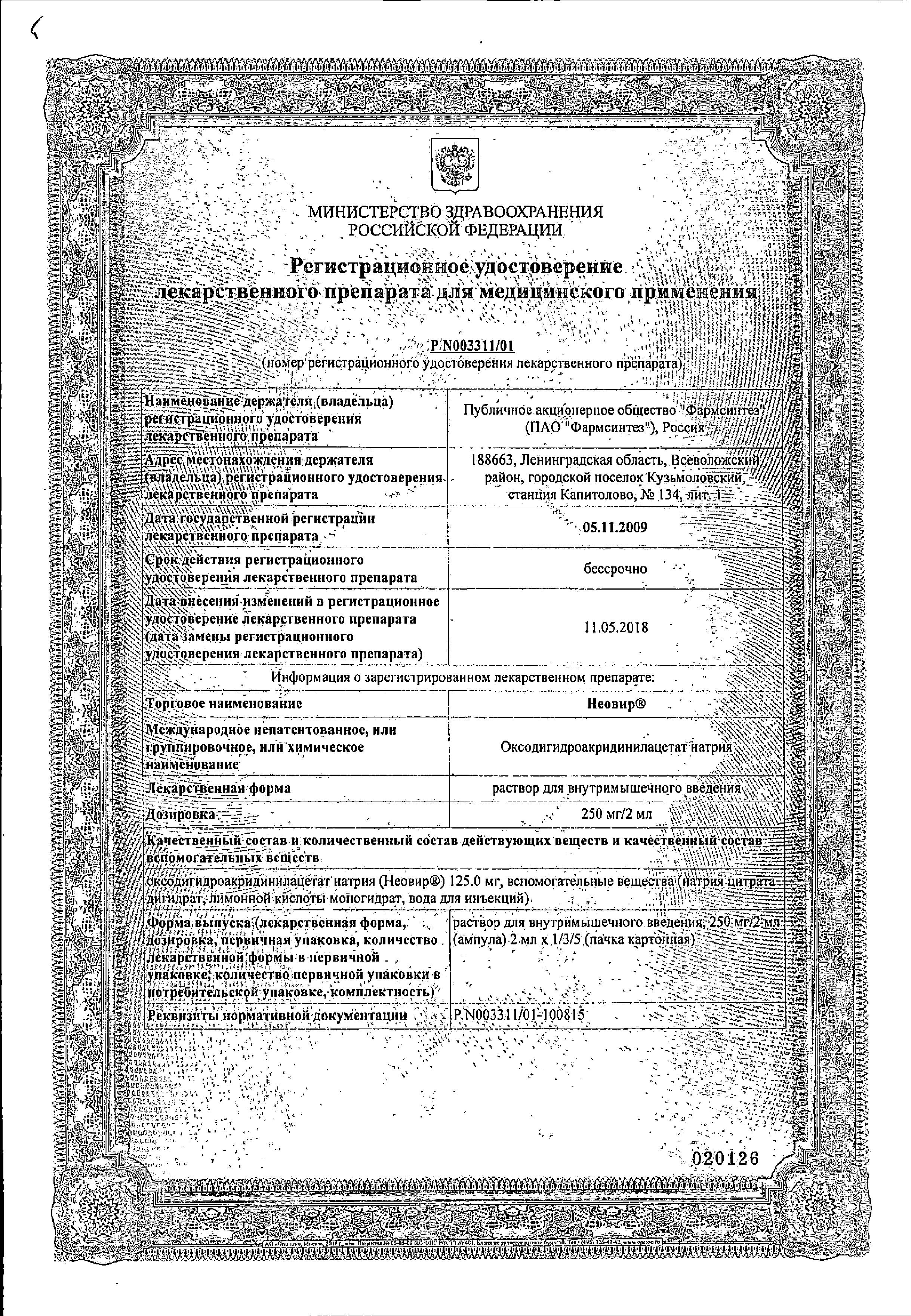 Неовир сертификат