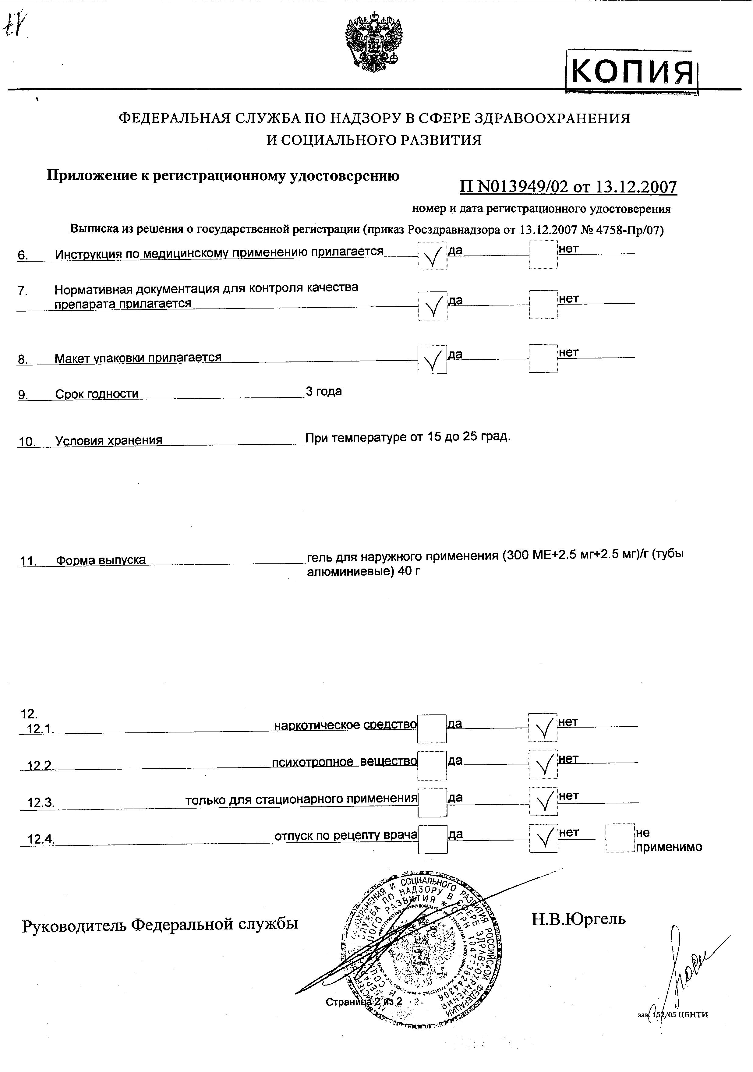 Гепатромбин сертификат