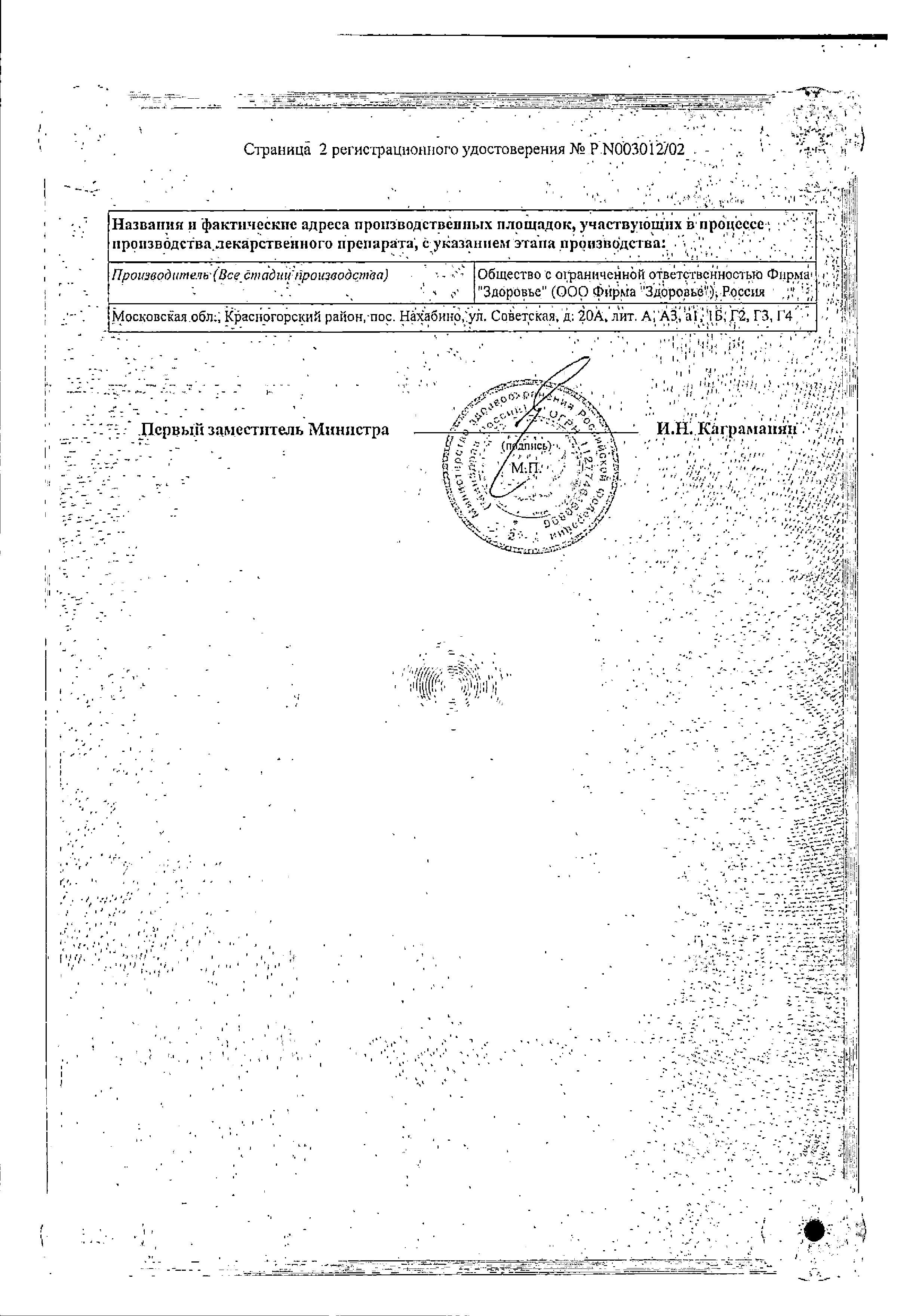 Пустырника трава сертификат