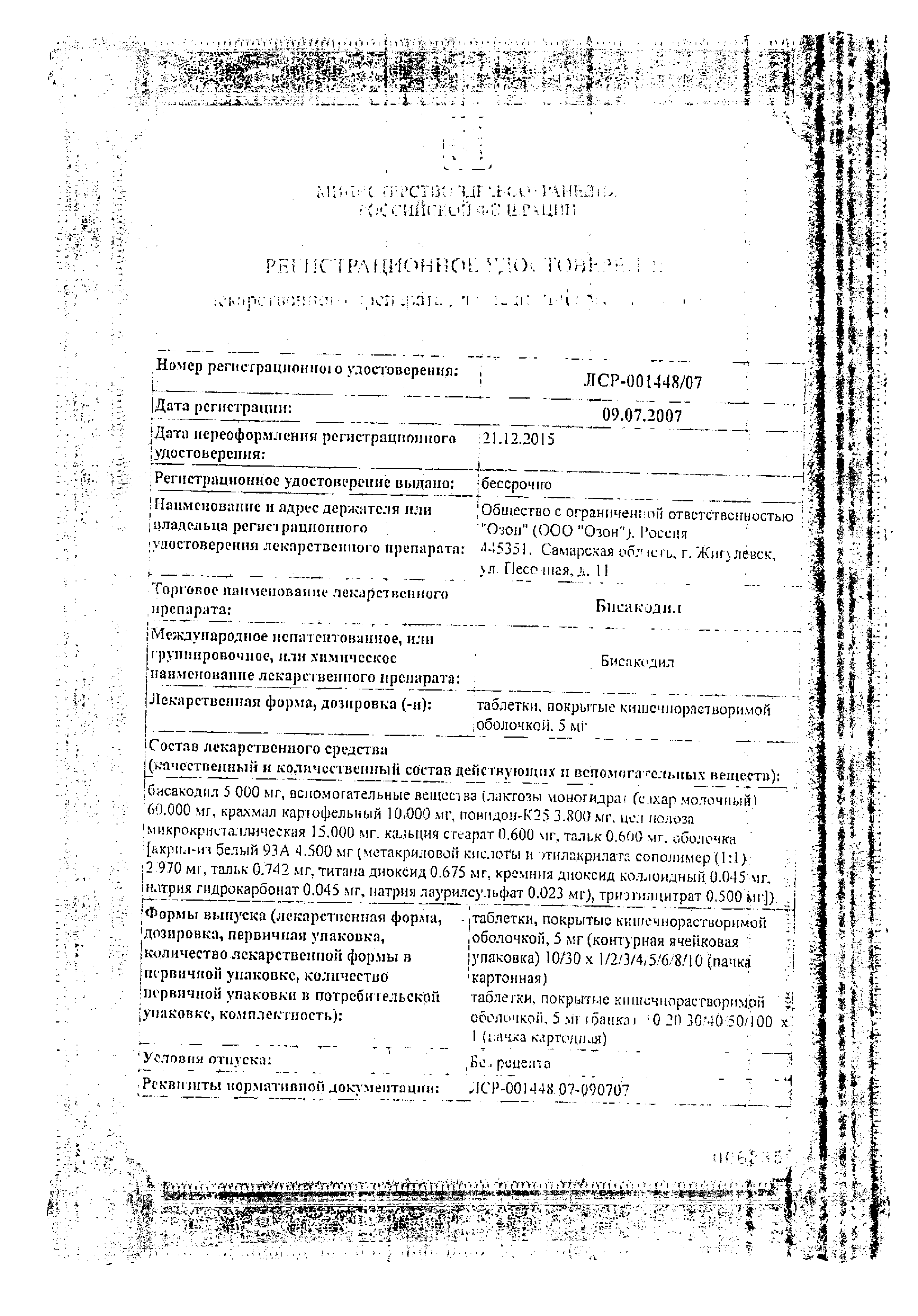 Бисакодил сертификат
