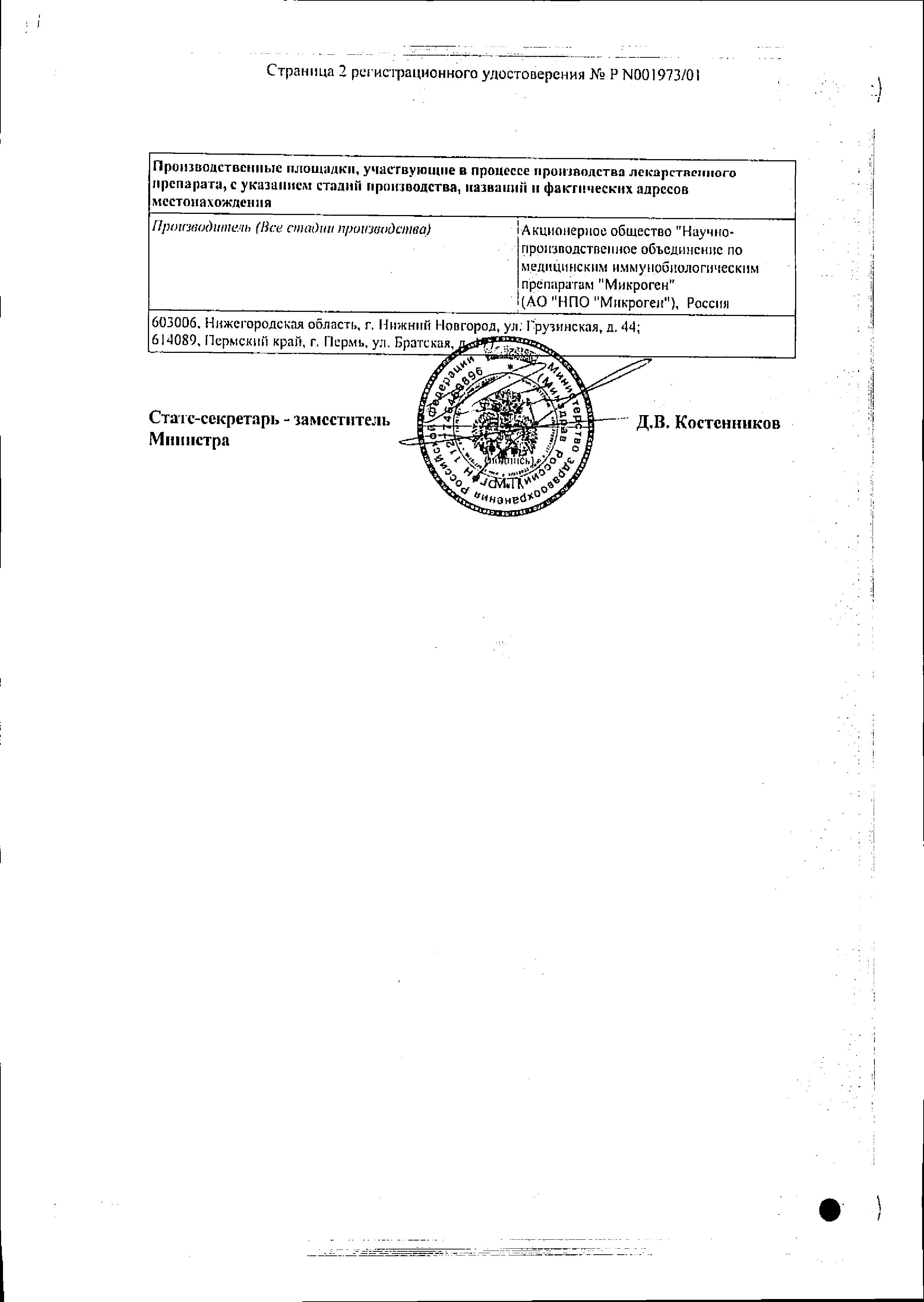 Бактериофаг стафилококковый жидкий сертификат