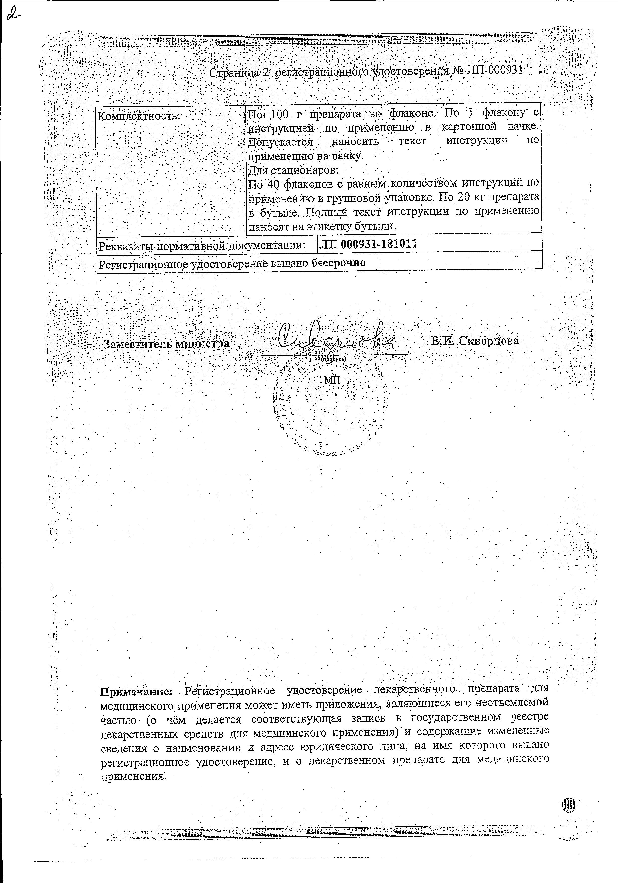 Солодки корня сироп сертификат