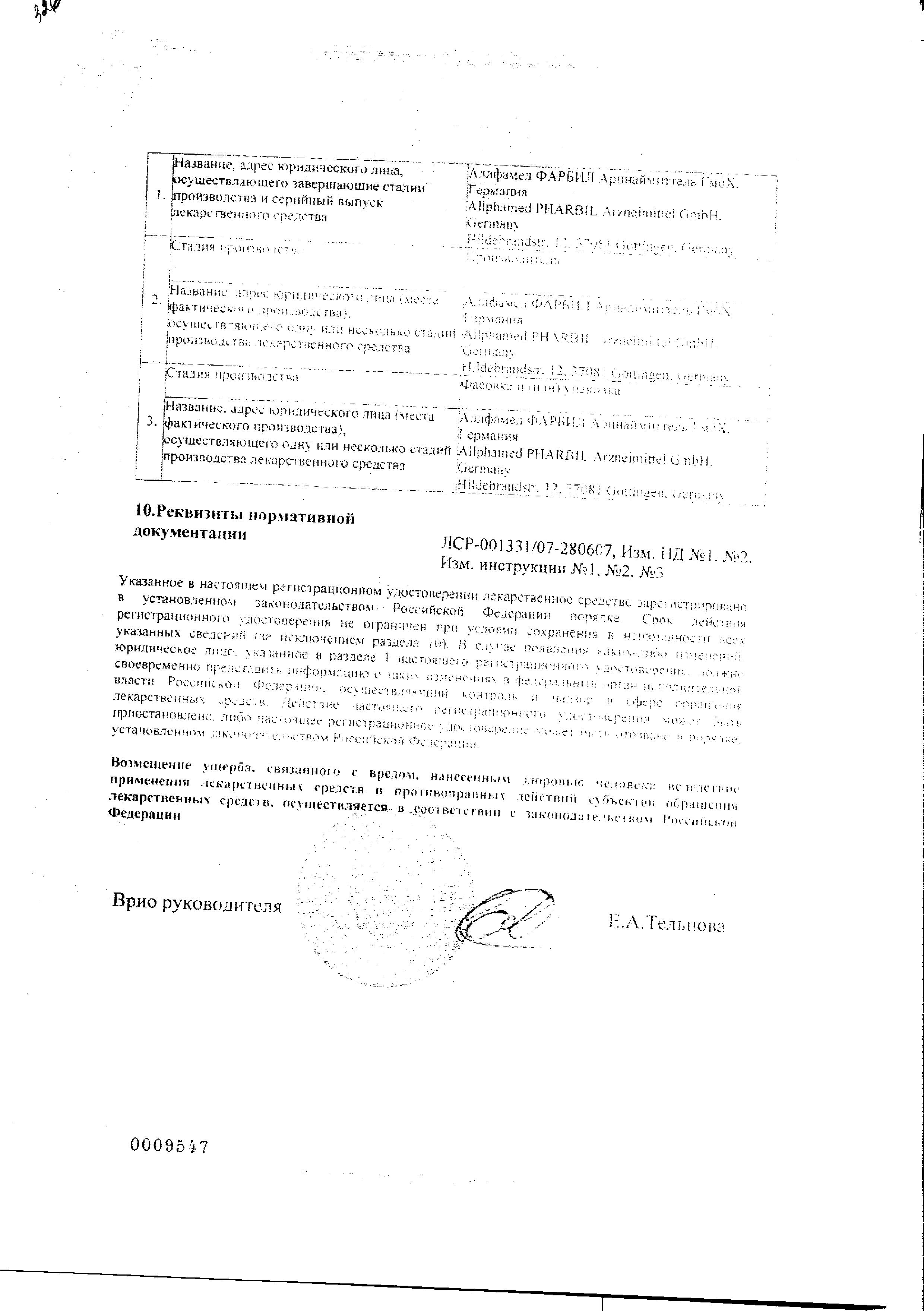 Блемарен сертификат