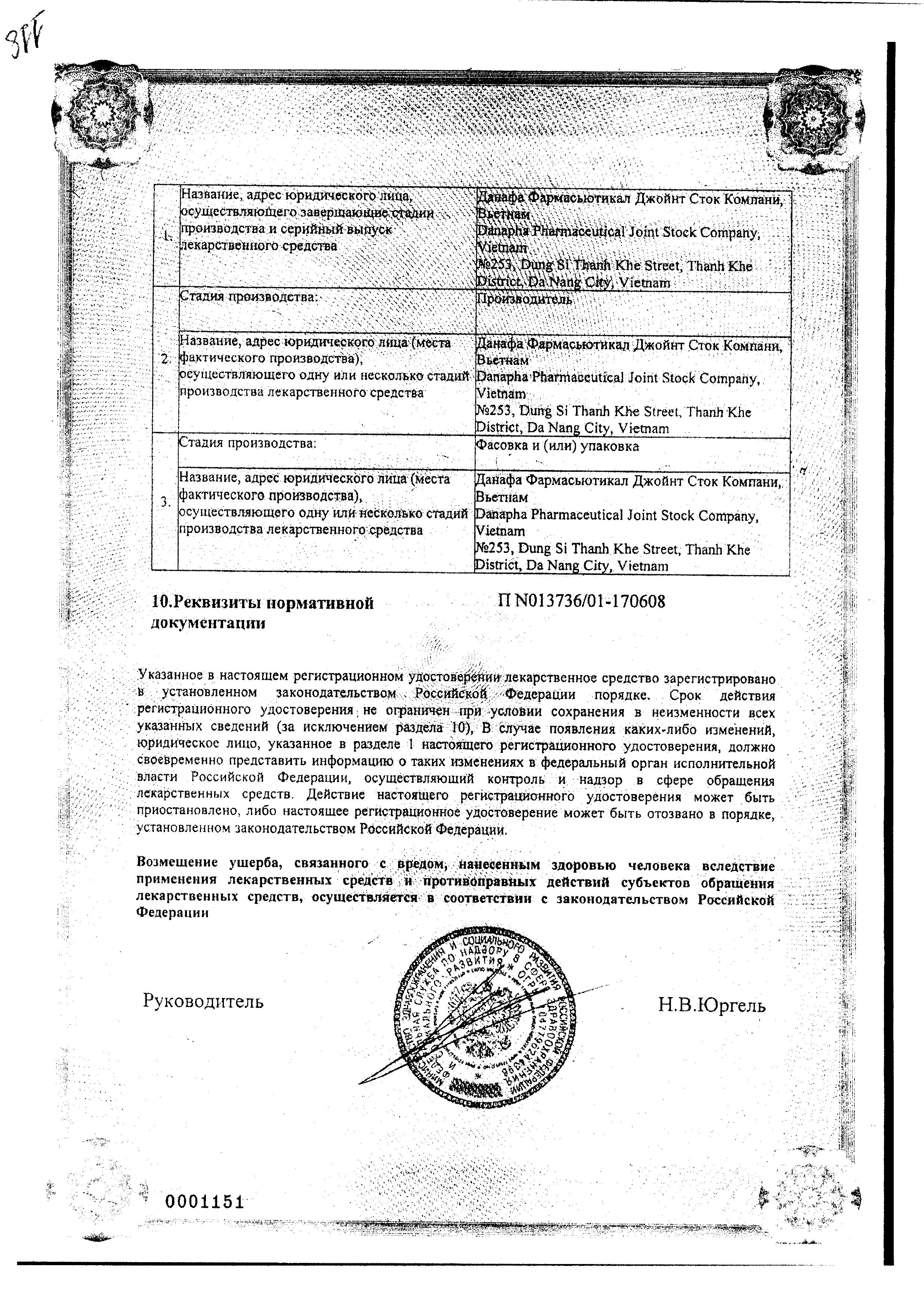 Золотая звезда бальзам жидкий сертификат