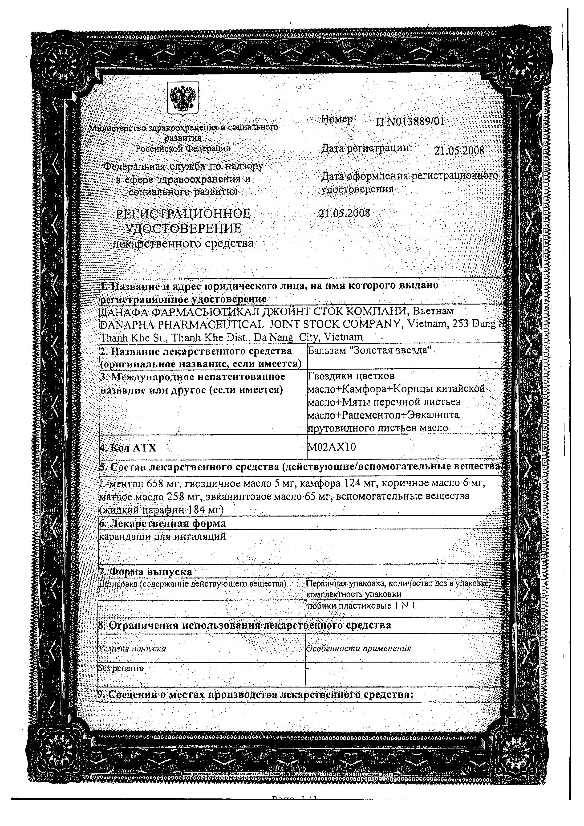 Золотая звезда карандаш сертификат