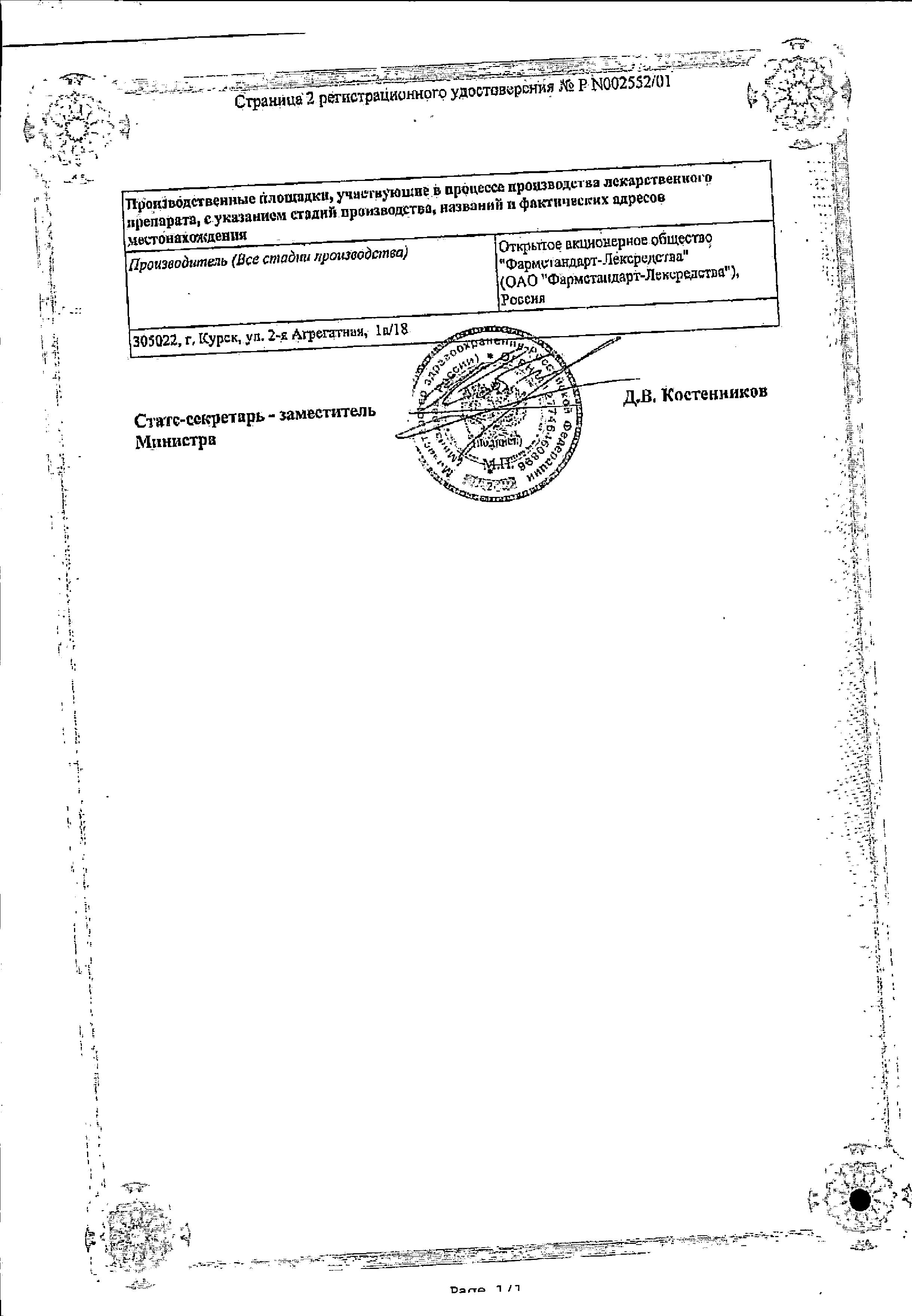 Аскофен-П сертификат