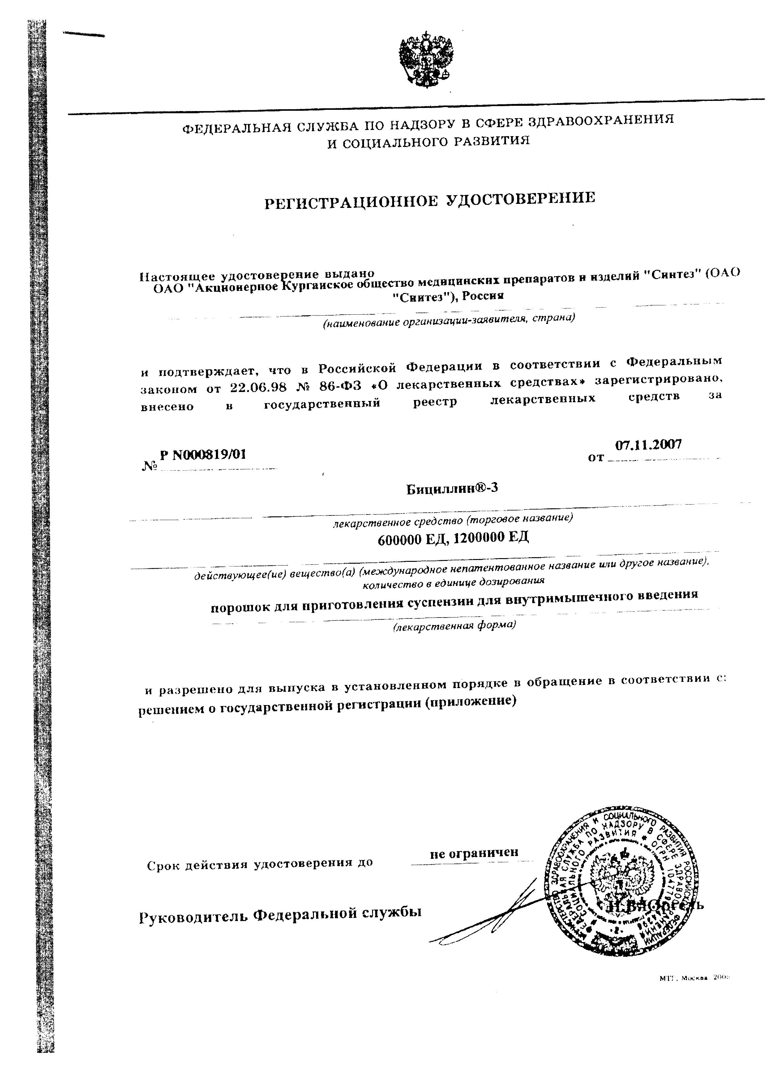 Бициллин-3 сертификат