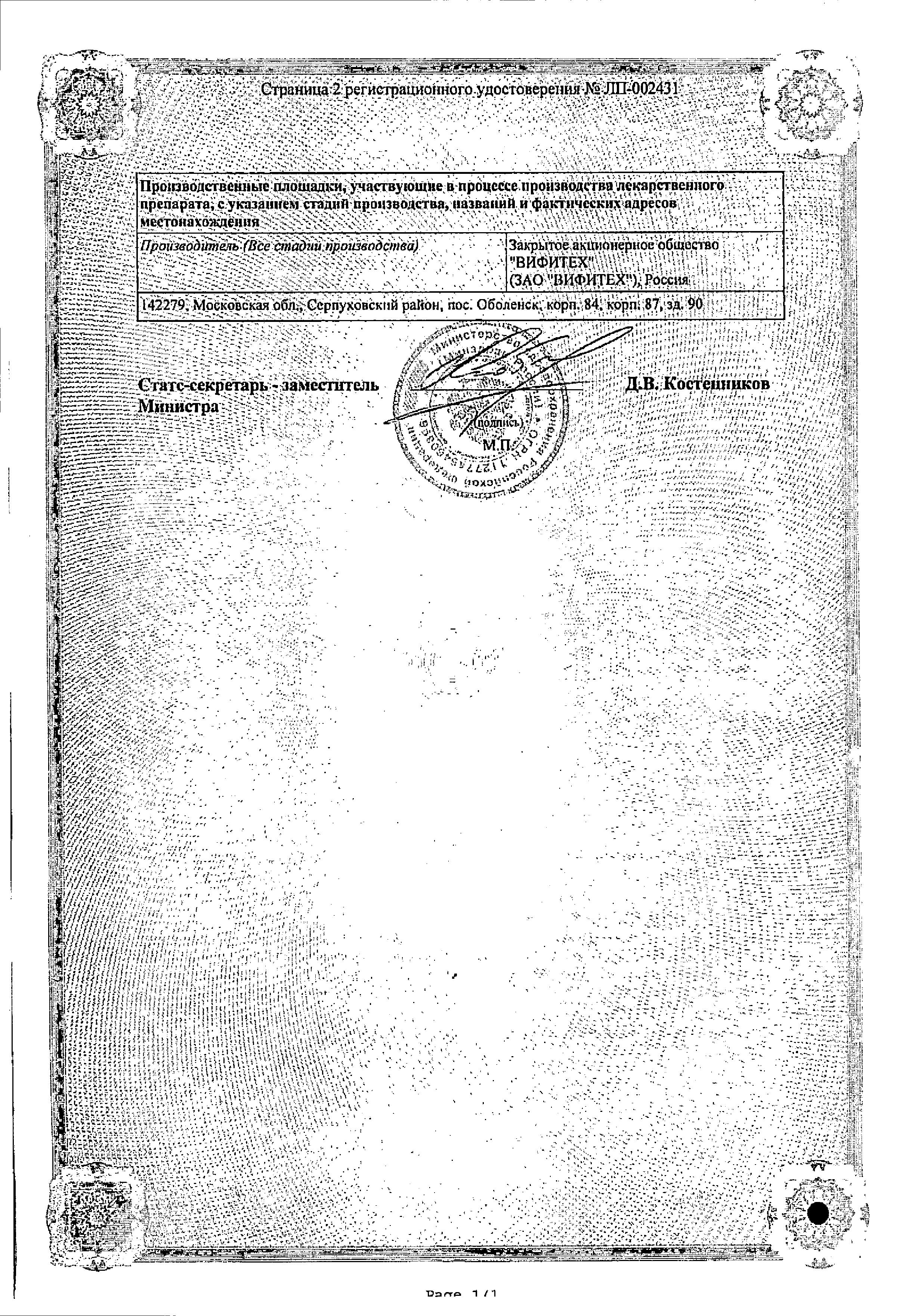 Таблетки от кашля сертификат
