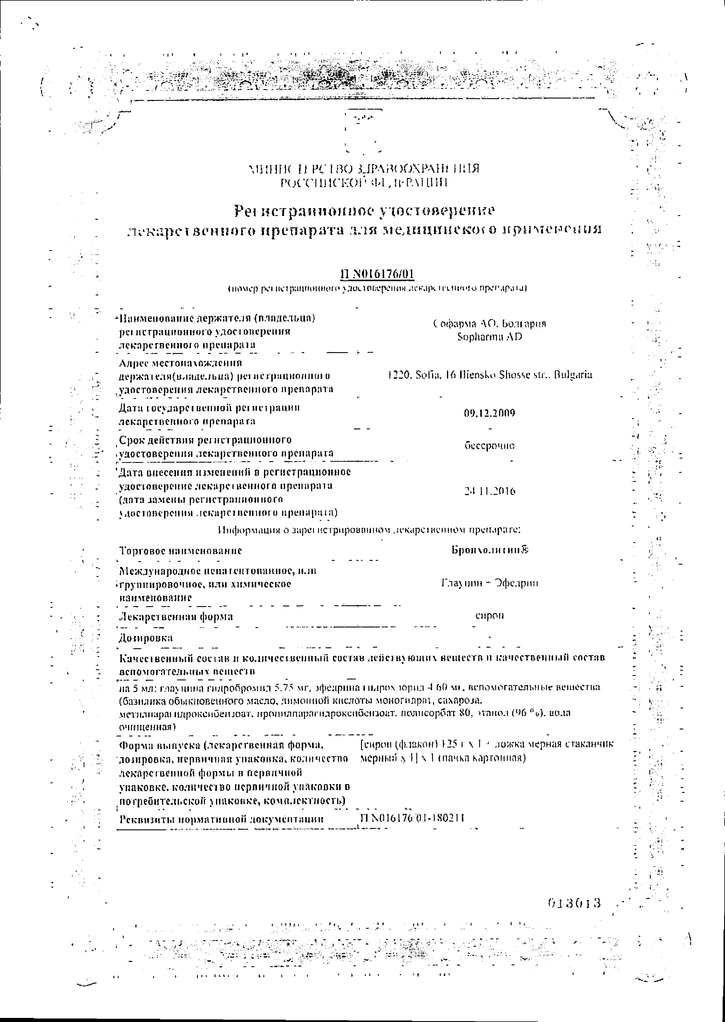 Бронхолитин сертификат