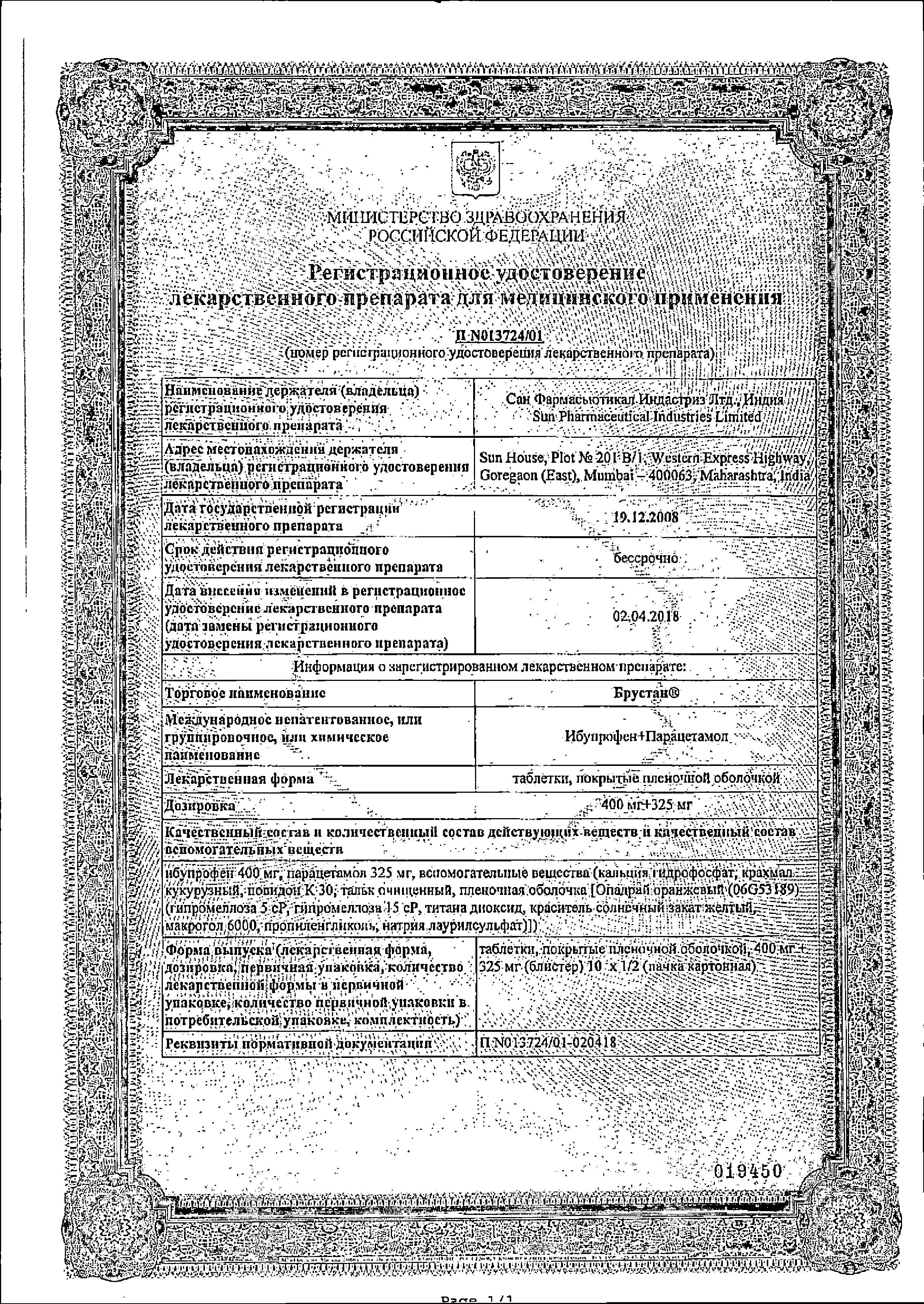 Брустан сертификат
