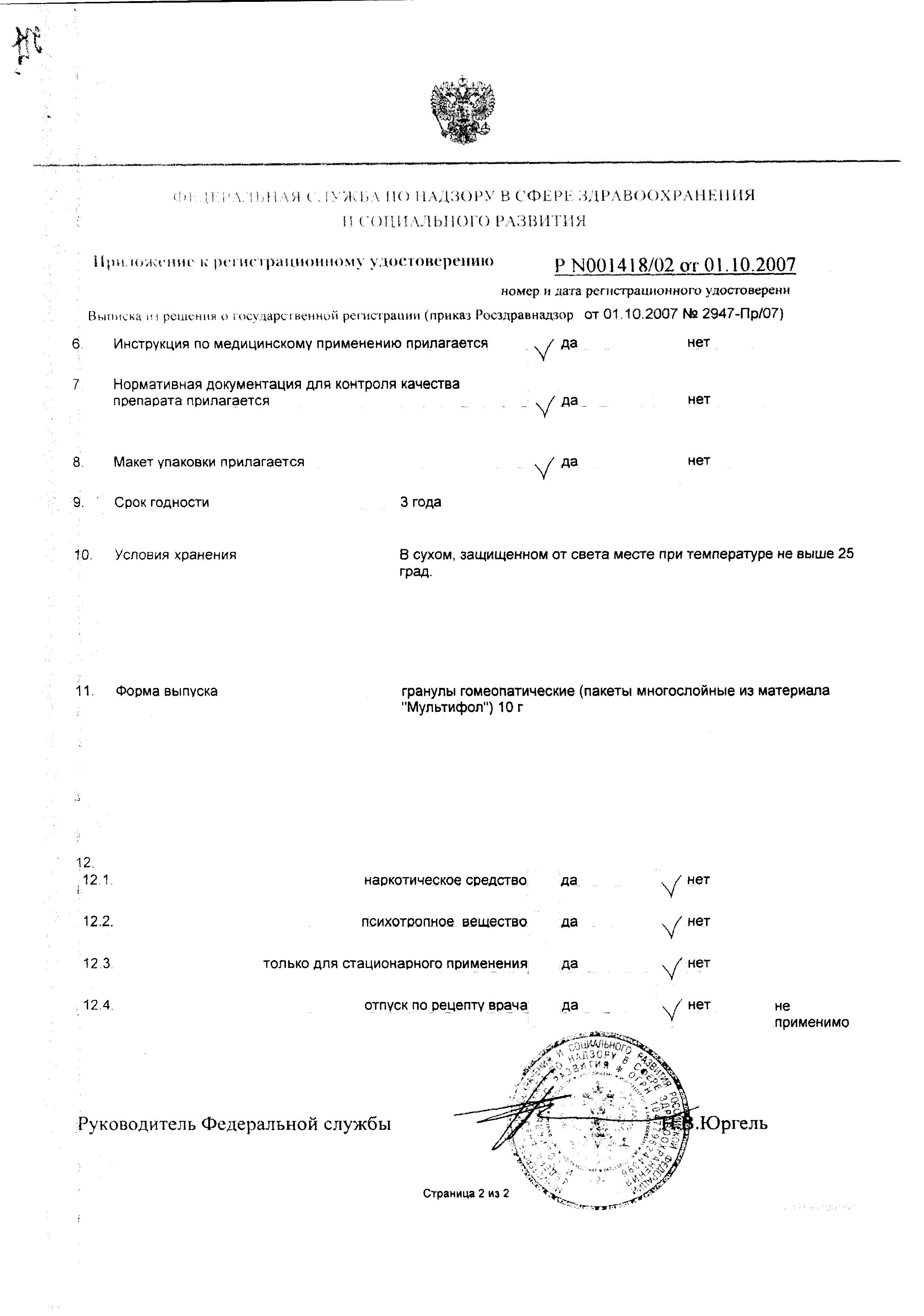 Климаксан гомеопатический сертификат