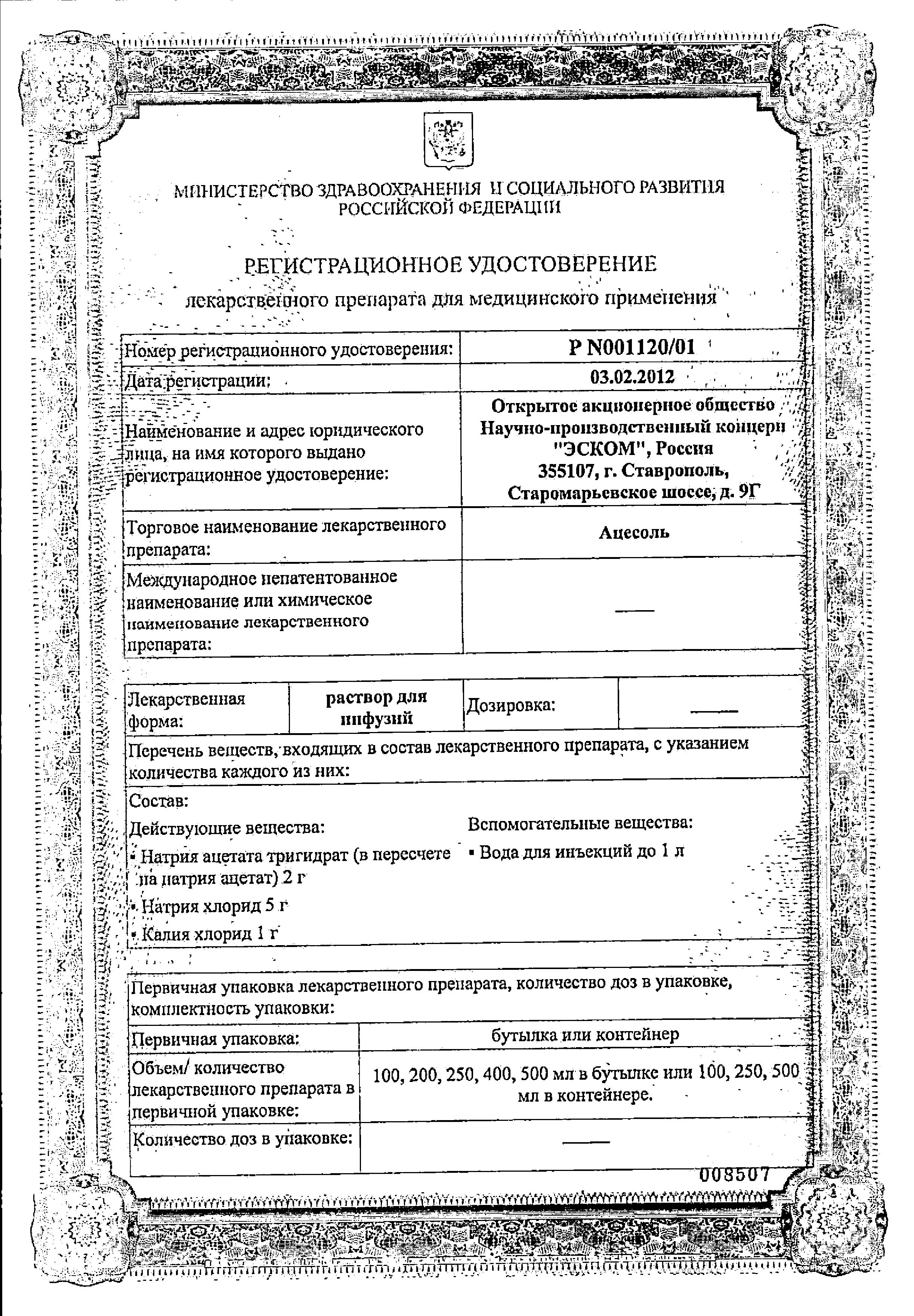 Ацесоль сертификат