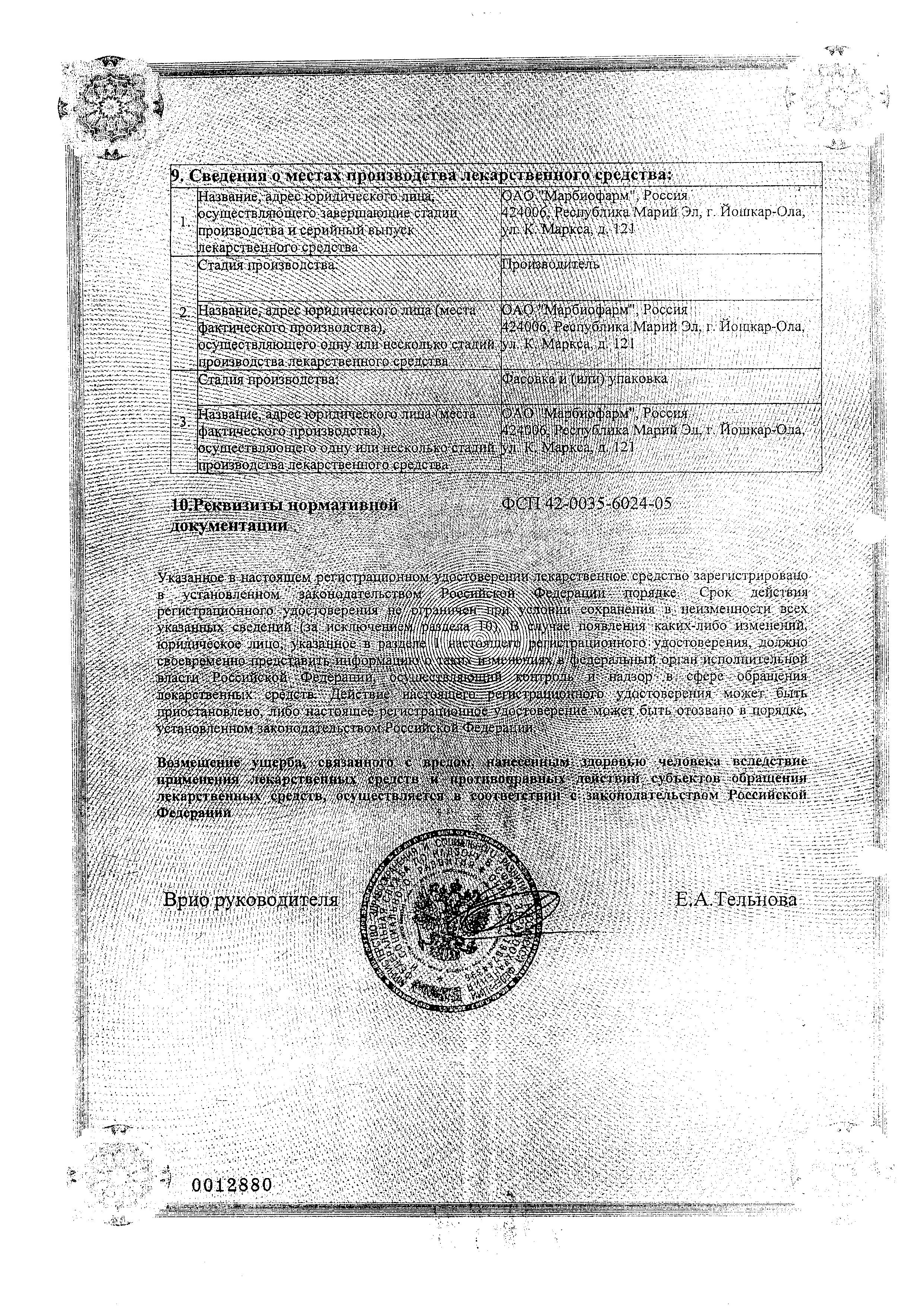Гендевит сертификат